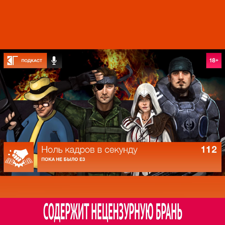 Михаил Судаков Выпуск 112: Пока не было E3