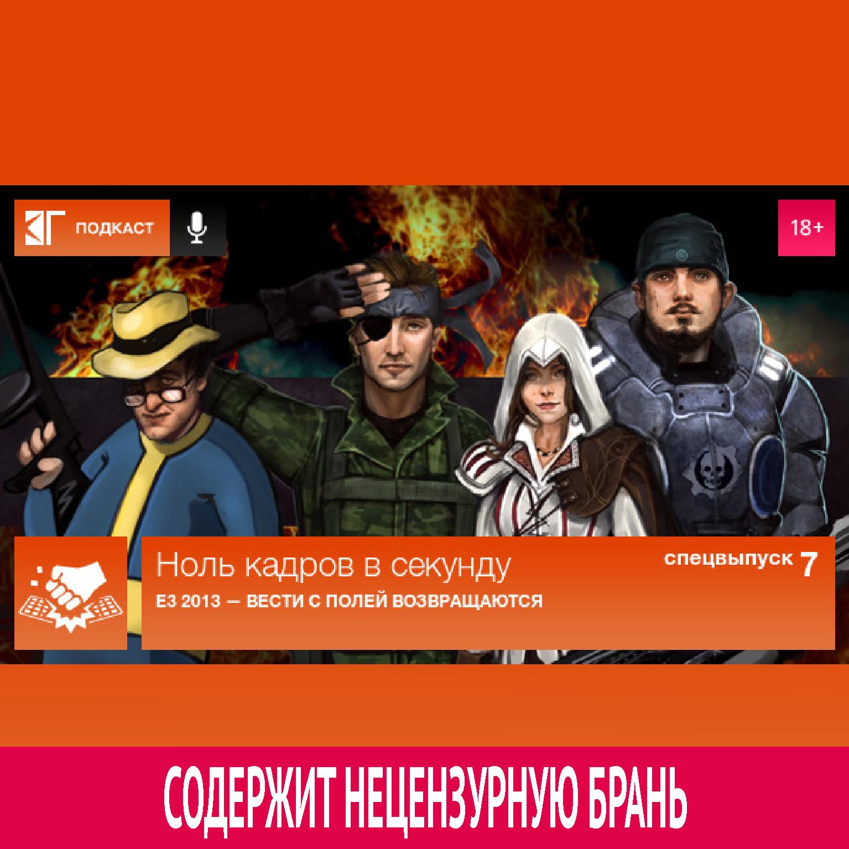 Спецвыпуск 7: E3 2013 — Вести с полей возвращаются