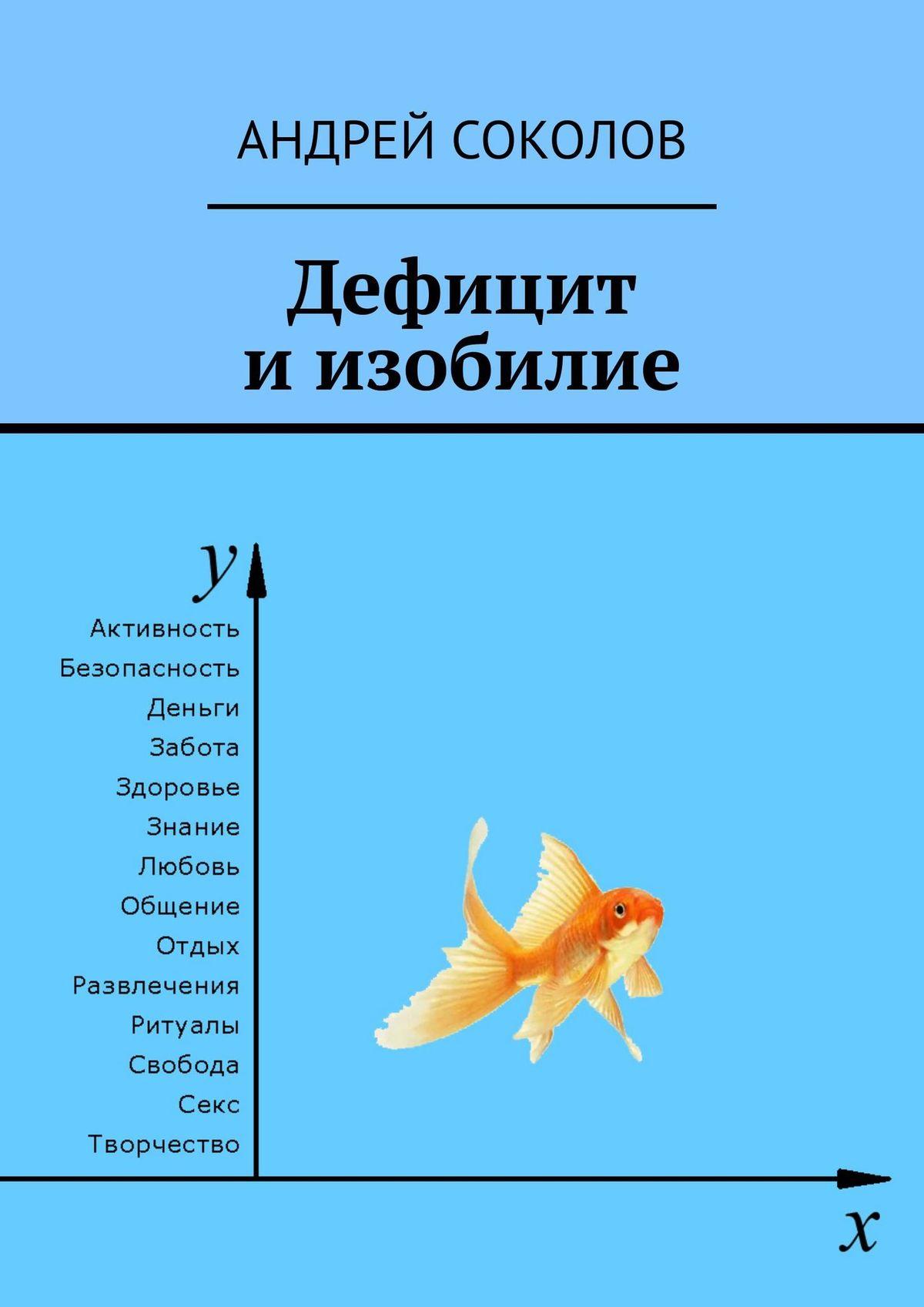 Андрей Соколов Дефицит и изобилие андрей прохоренко тернистый путь к счастью