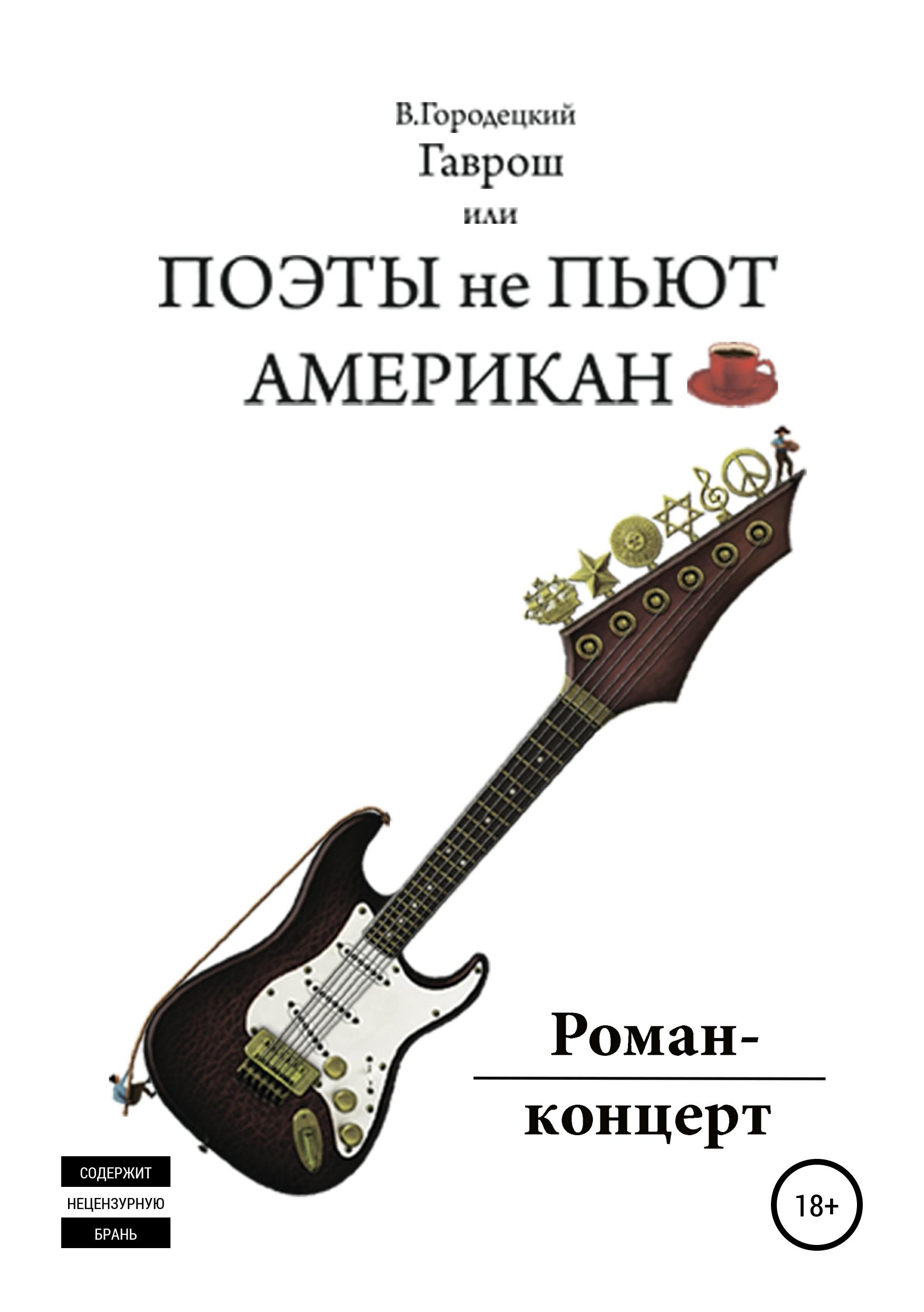 Валерий Олегович Городецкий Гаврош, или Поэты не пьют американо 3d 3d 3d