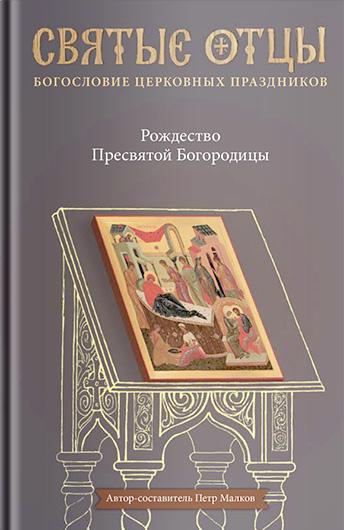 купить Антология Рождество Пресвятой Богородицы. Антология святоотеческих проповедей онлайн