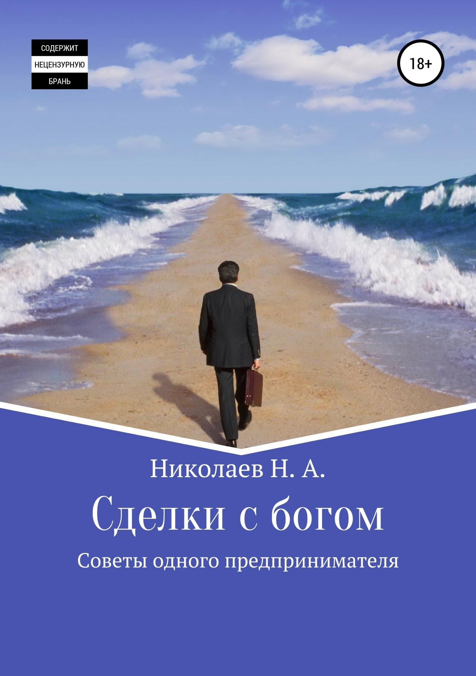 Обложка книги. Автор - Николай Николаев