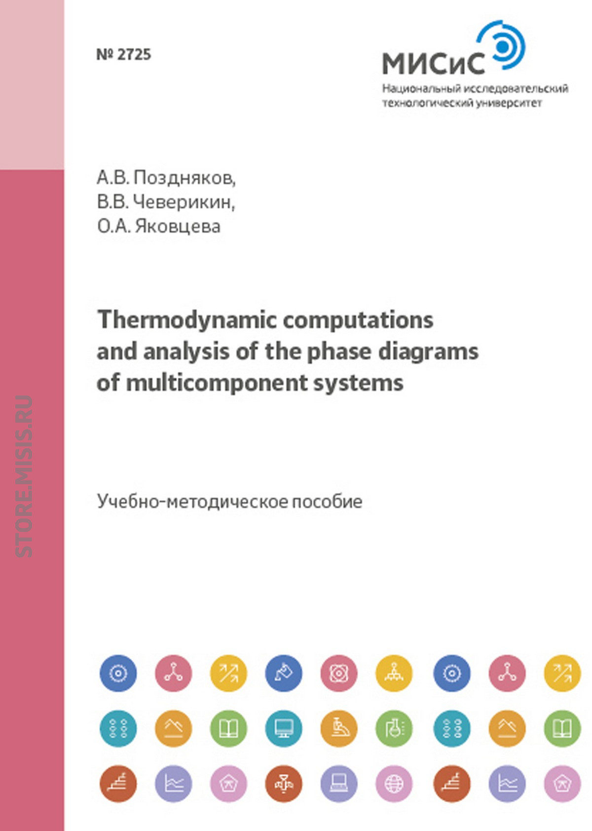 Владимир Чеверикин Thermodynamic Computations and Analysis of The Phase Diagrams of Multicomponent Systems competition panels and diagrams