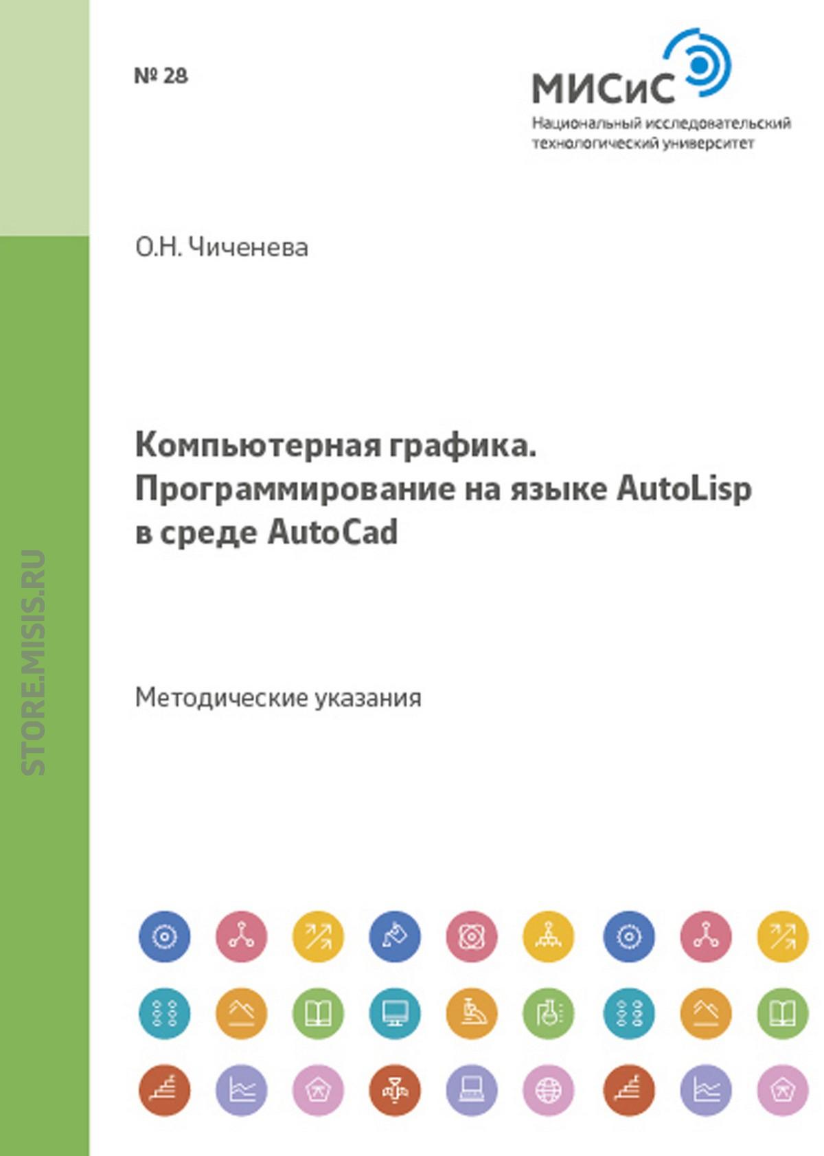 Ольга Чиченева Компьютерная графика. Программирование на языке Autolisp в среде AutoCAD