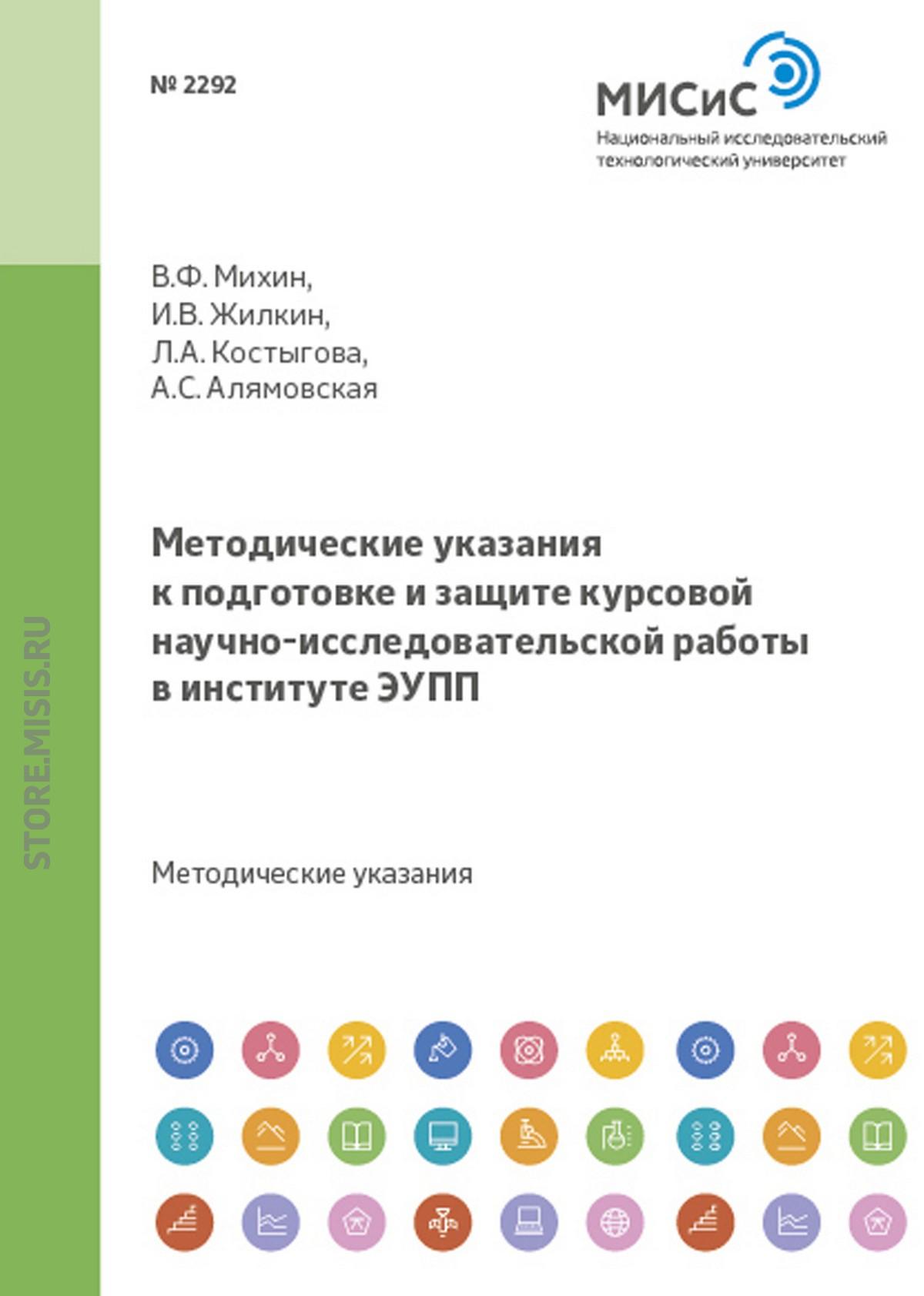 Владимир Михин Методические указания к подготовке и защите курсовой научно- исследовательской работы в институте ЭУПП презентации для исследовательской работы