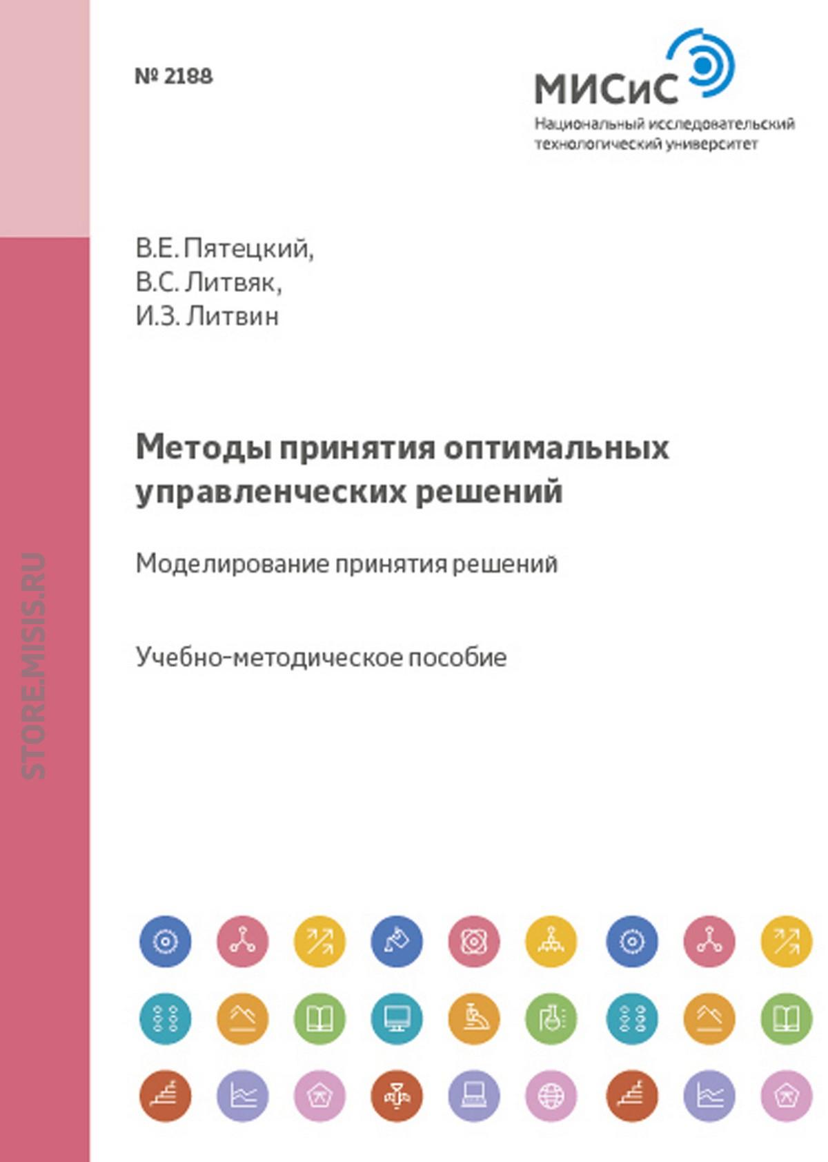 Валерий Пятецкий Методы принятия оптимальных управленческих решений. Моделирование принятия решений недорого
