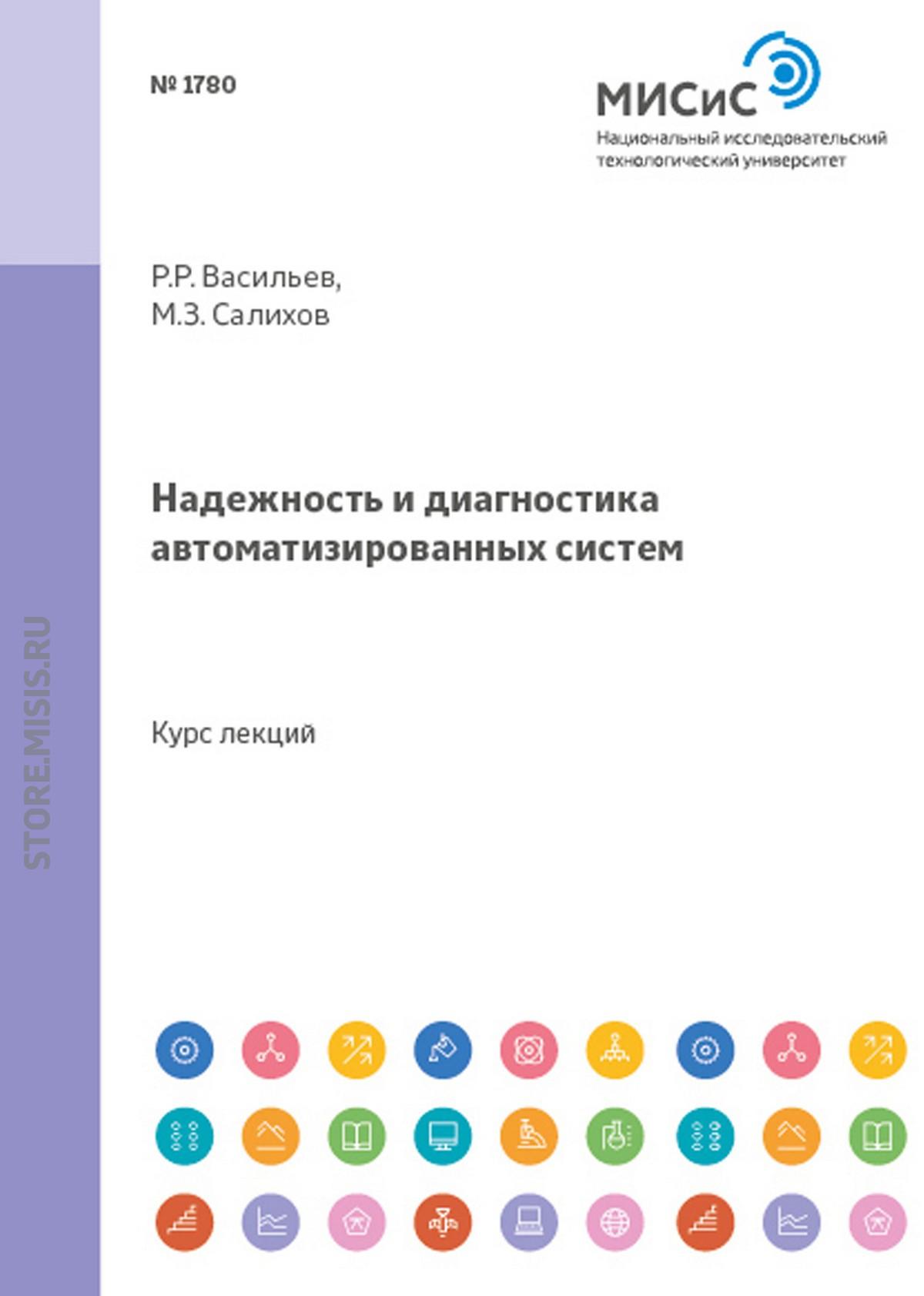 Марат Салихов Надежность и диагностика автоматизированных систем и в ефремов надежность технических систем и техногенный риск