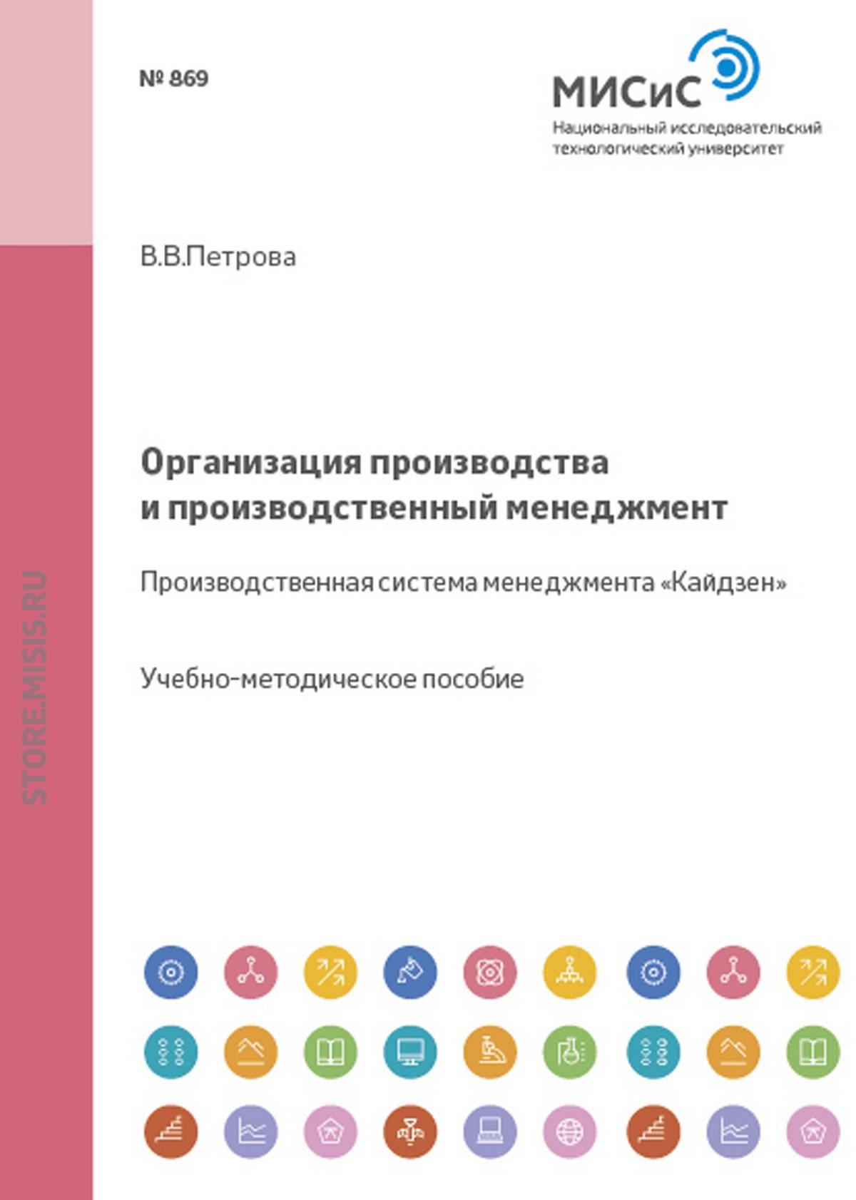 Вера Петрова Организация производства и производственный менеджмент. Производственная система менеджмента «Кайдзен»