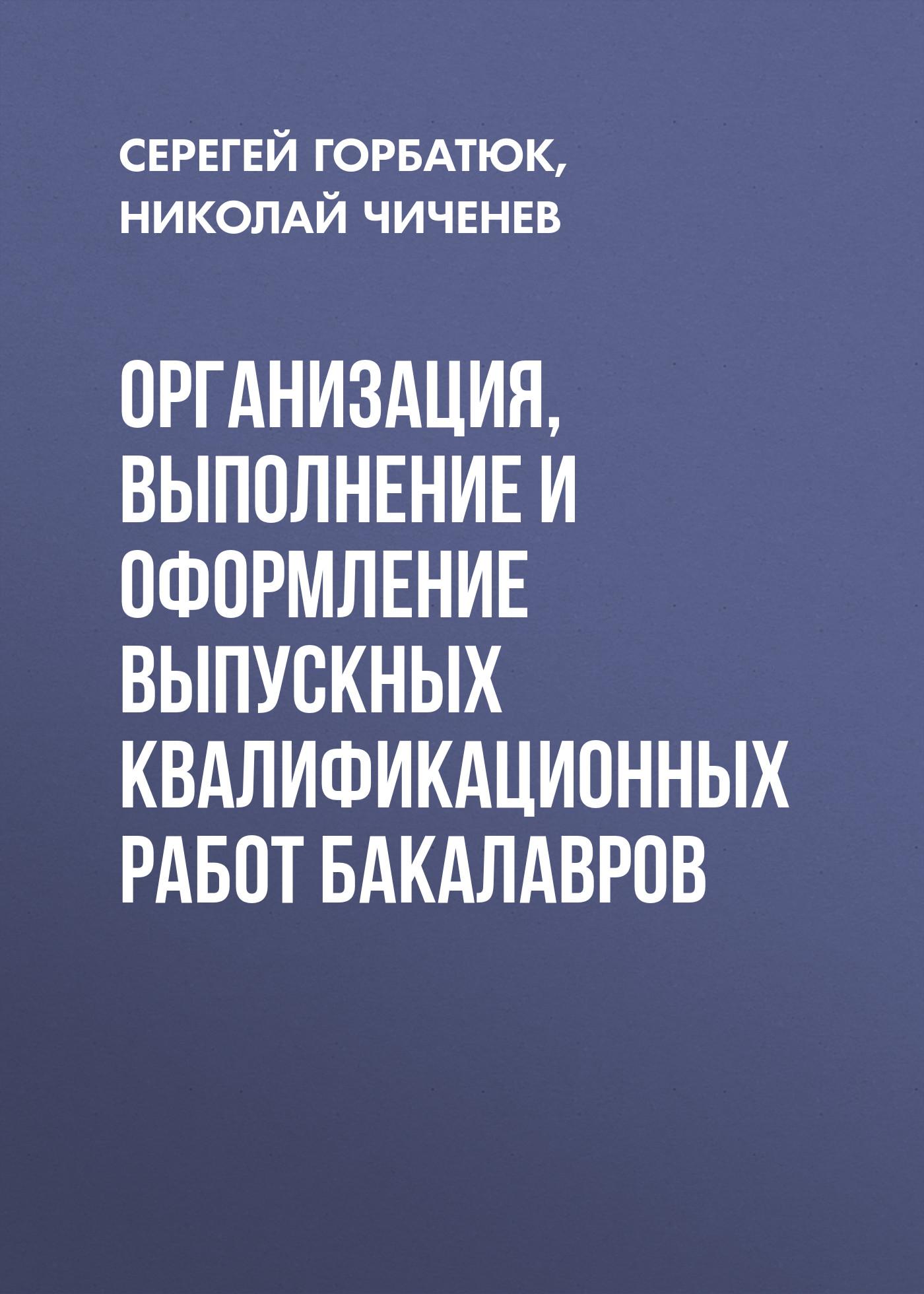 Николай Чиченев Организация, выполнение и оформление выпускных квалификационных работ бакалавров николай чиченев эксплуатация технологического оборудования
