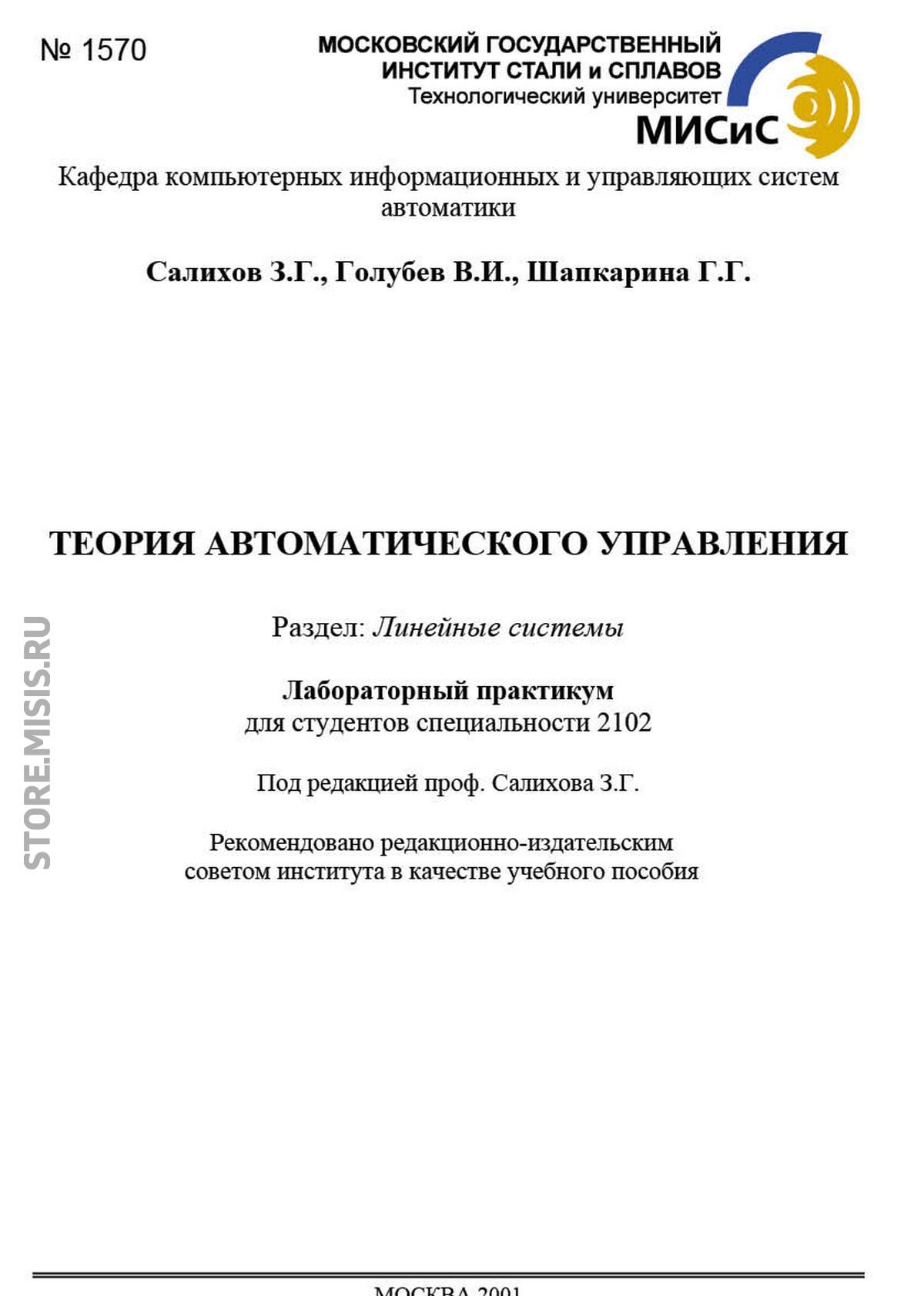 Галина Шапкарина Теория автоматического управления. Линейные системы