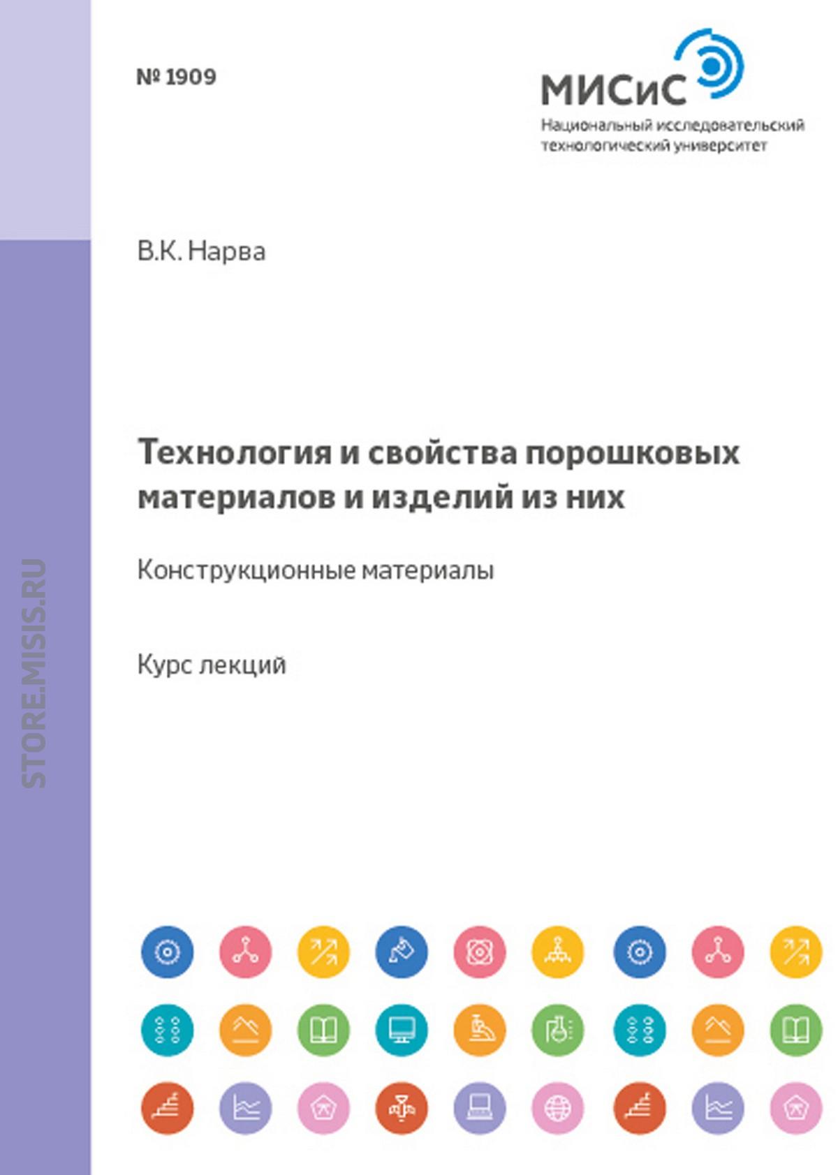 Валентина Нарва Технология и свойства порошковых материалов и изделий из них. Конструкционные материалы