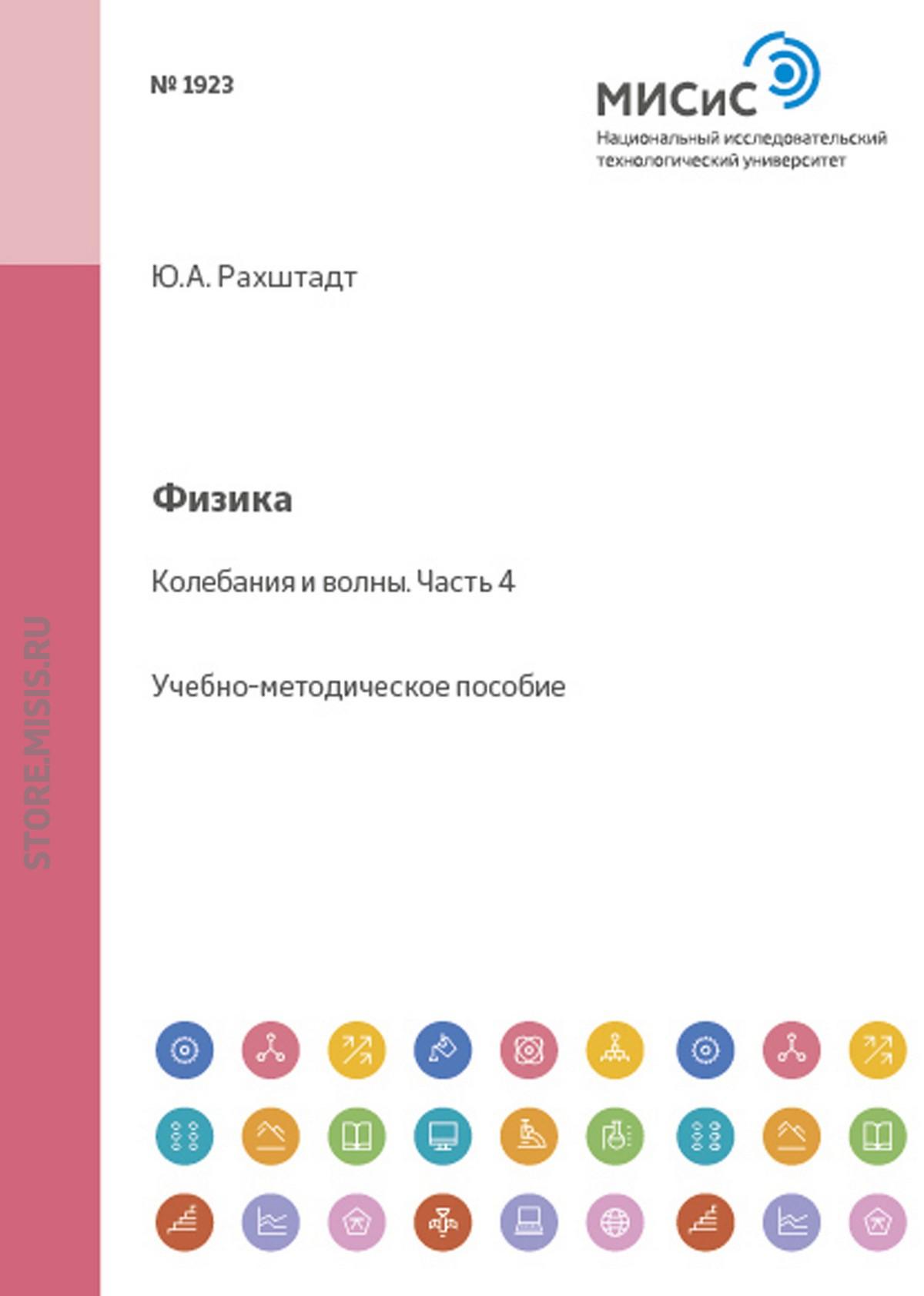 Юрий Рахштадт Физика. Колебания и волны. Часть 4 цена 2017