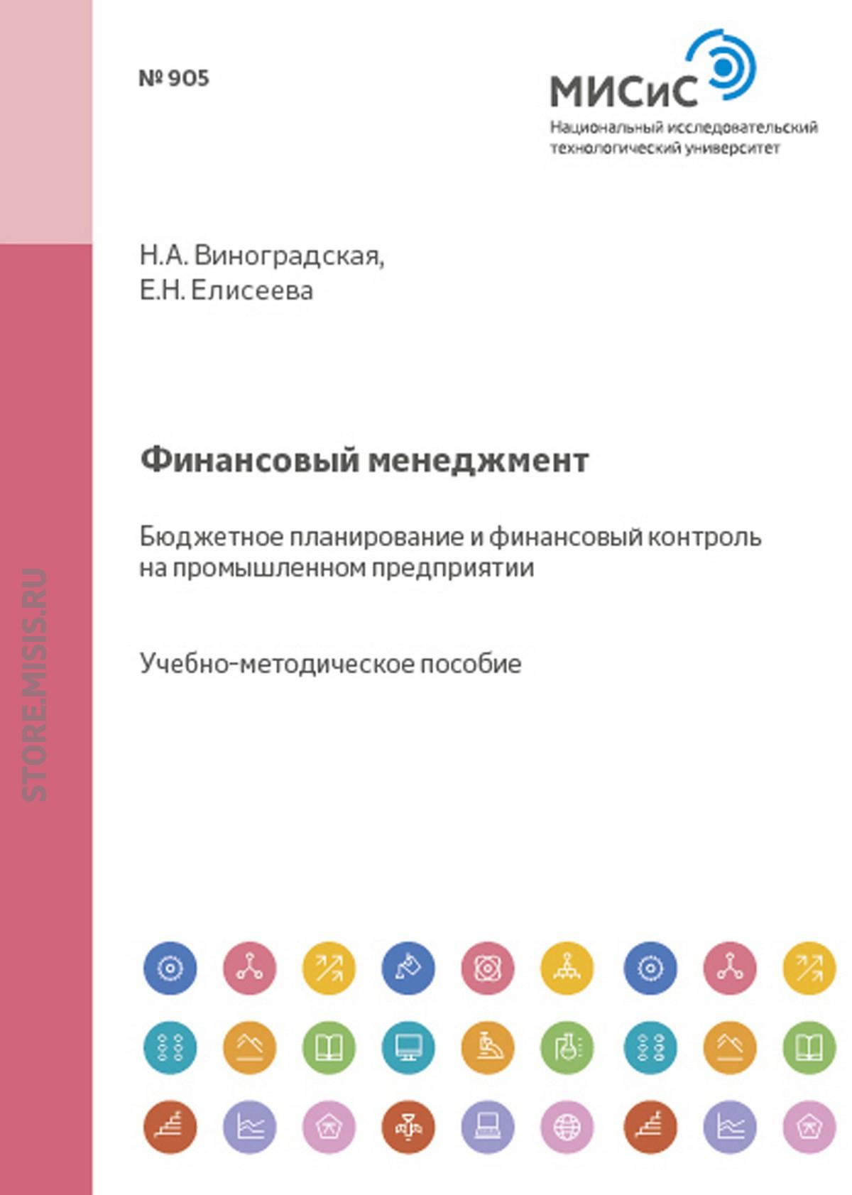 Е. Н. Елисеева Финансовый менеджмент. Бюджетное планирование и финансовый контроль на промышленном предприятии евгения елисеева финансовый менеджмент бюджетное планирование и финансовый контроль на промышленном предприятии