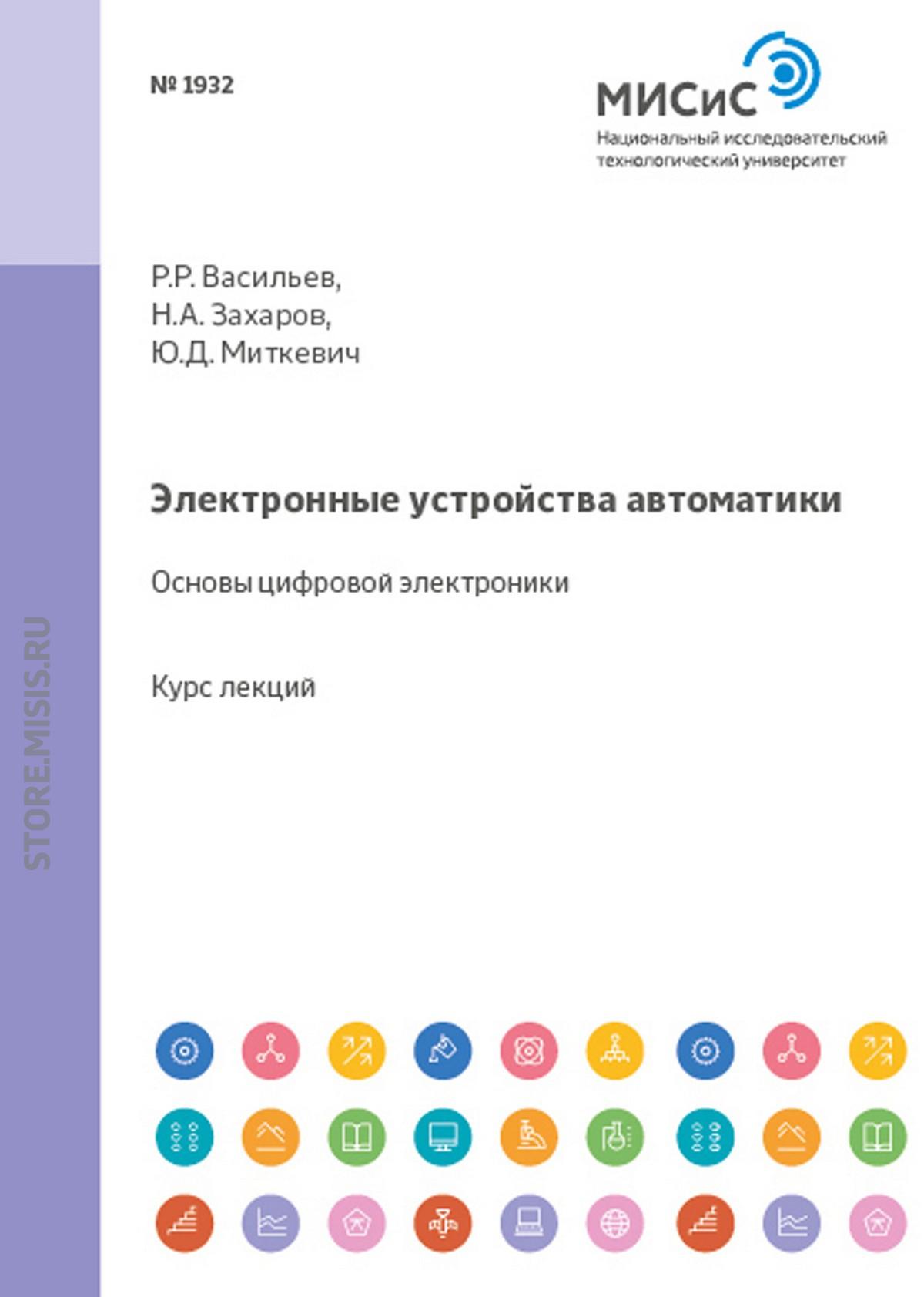 цены Юрий Миткевич Электронные устройства автоматики. Основы цифровой электроники