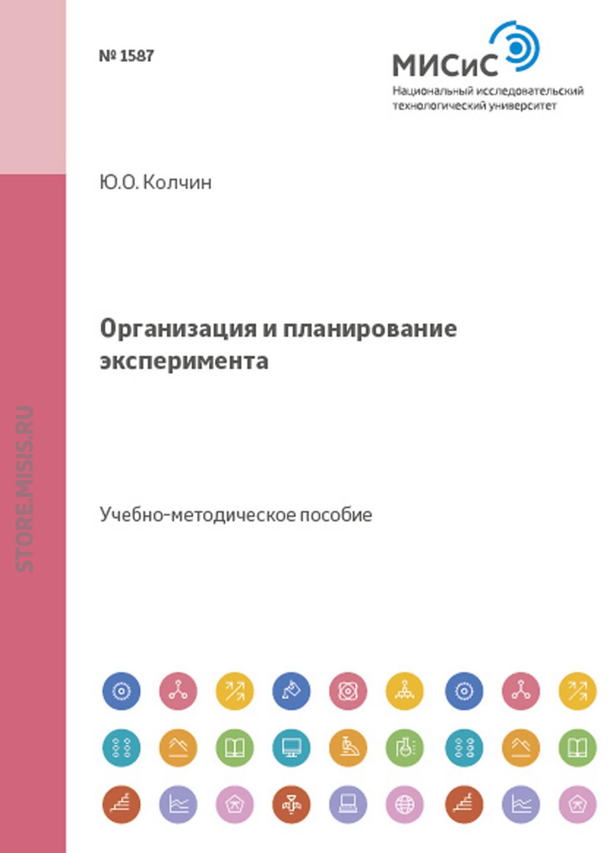 Юрий Колчин Организация и планирование эксперимента