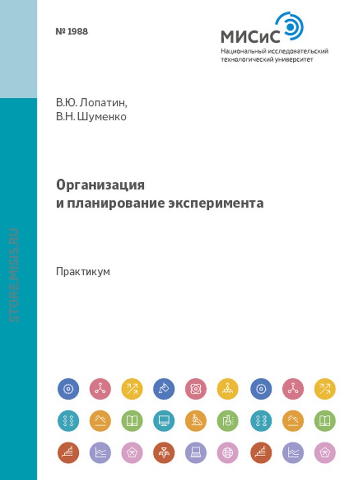 В. Ю. Лопатин Организация и планирование эксперимента