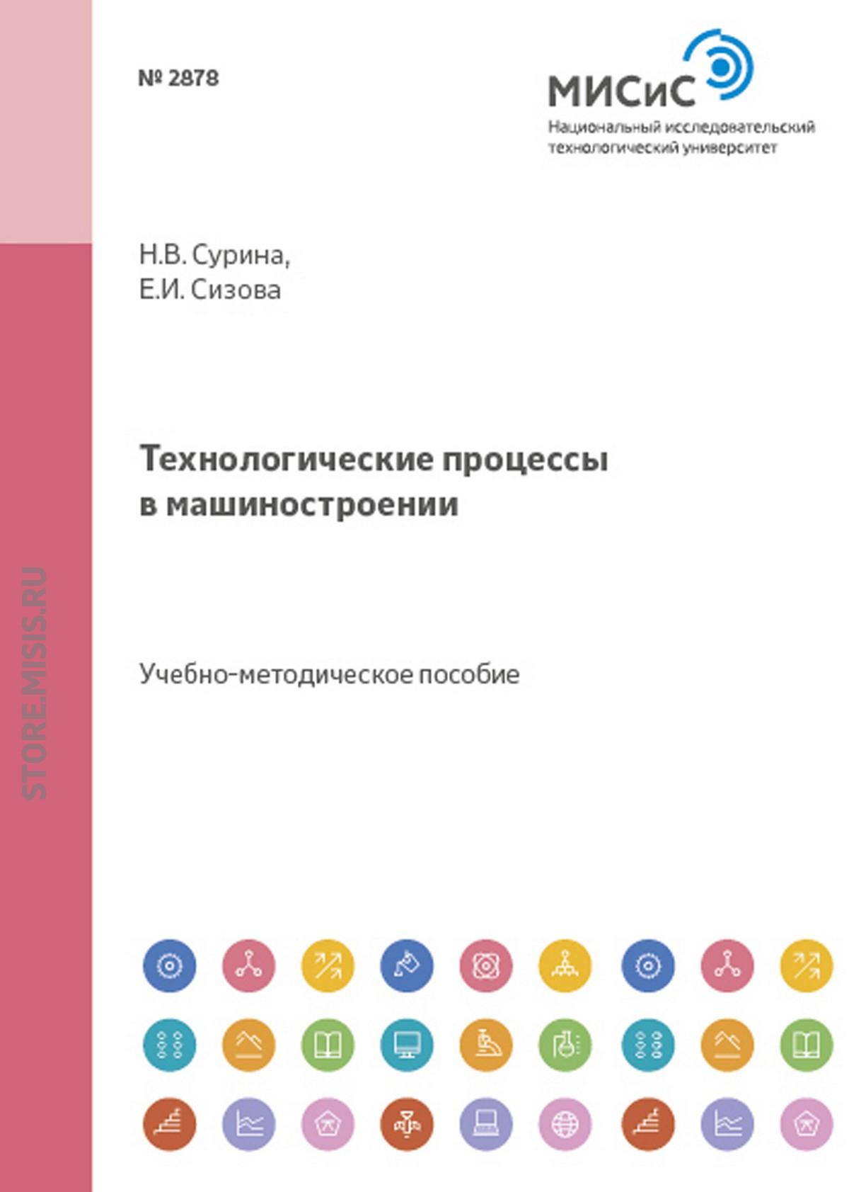 Е. И. Сизова Технологические процессы в машиностроении валерий малахов технические средства природообустройства и защиты в чрезвычайных ситуациях
