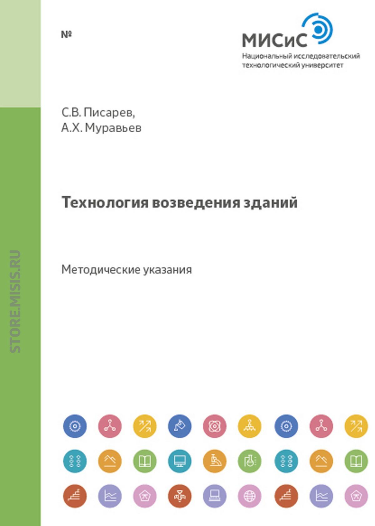 Александр Муравьев Технология возведения зданий