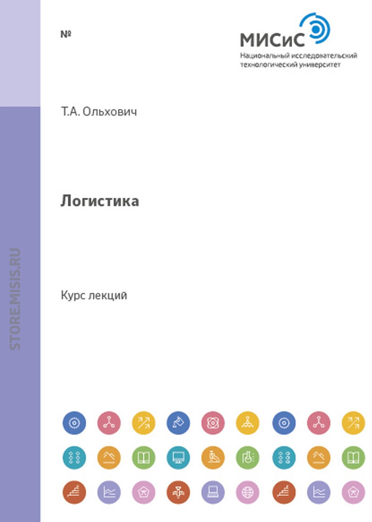 Татьяна Ольхович Логистика