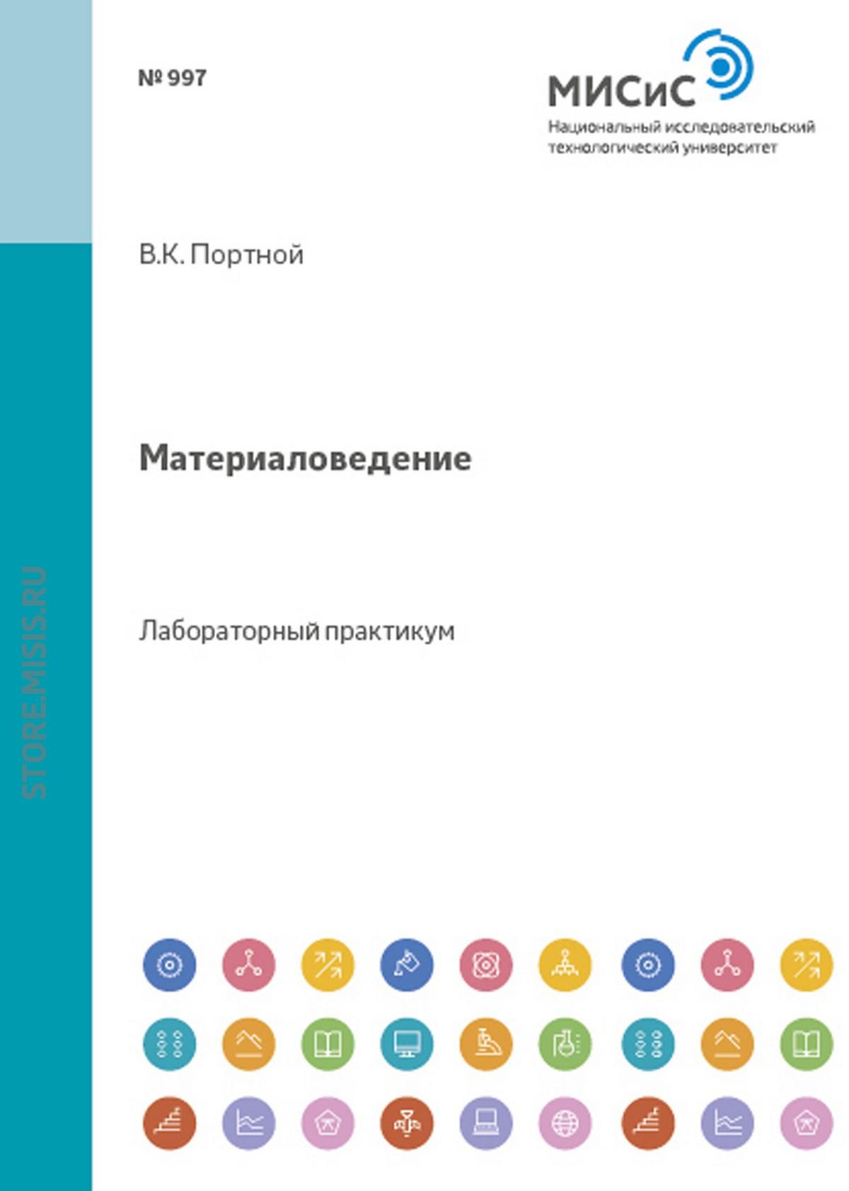Владимир Портной Материаловедение. Практикум