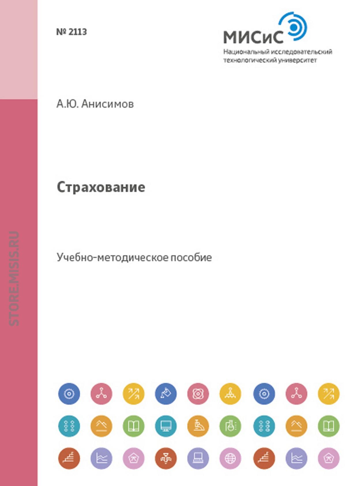 Олег Олегович Скрябин Страхование князев алексей страхование личности и имущества