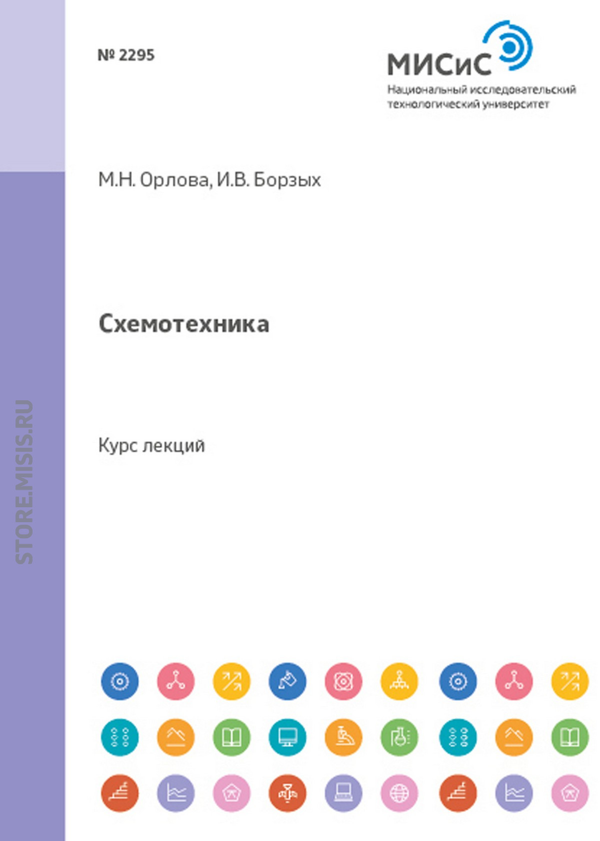 Марина Орлова Схемотехника бесплатная доставка diy интегральных схем tzm5256b gs08 диод zener 30 в 500 мвт sod80 5256 tzm5256 50 шт