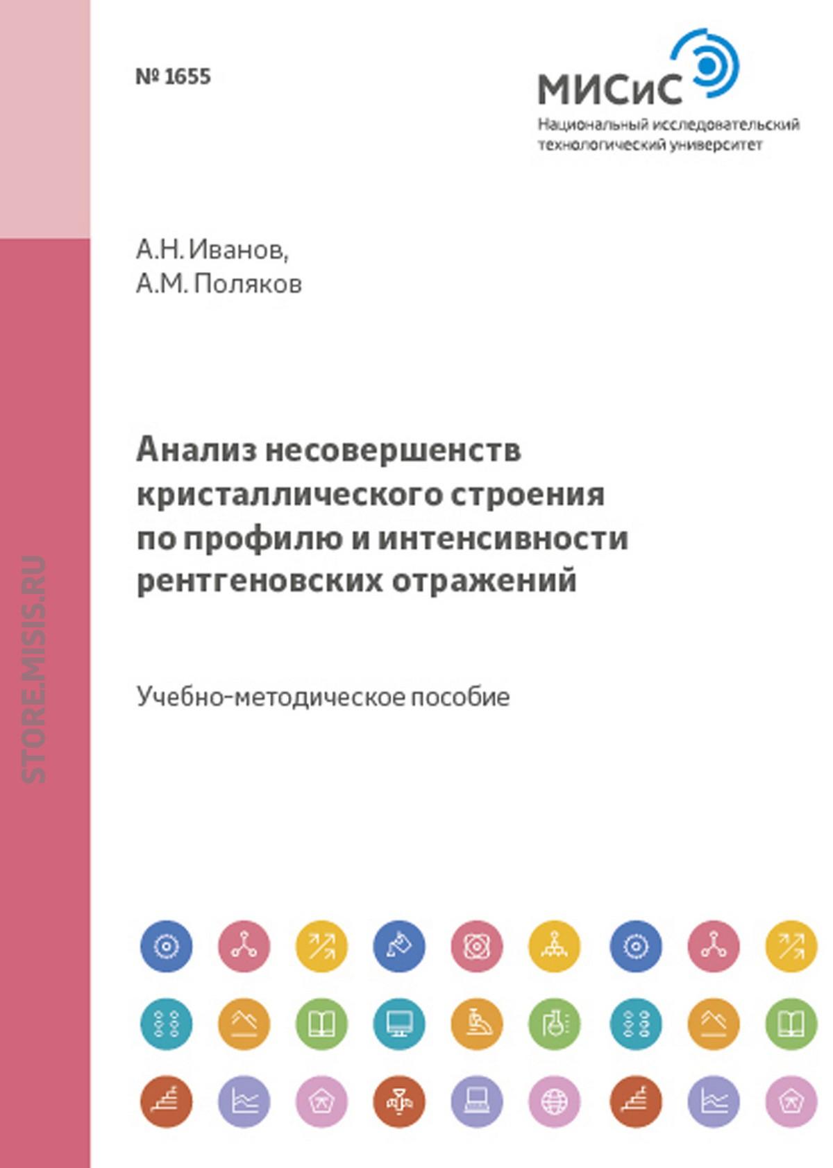 Андрей Поляков Анализ несовершенств кристаллического строения по профилю и интенсивности рентгеновских отражений