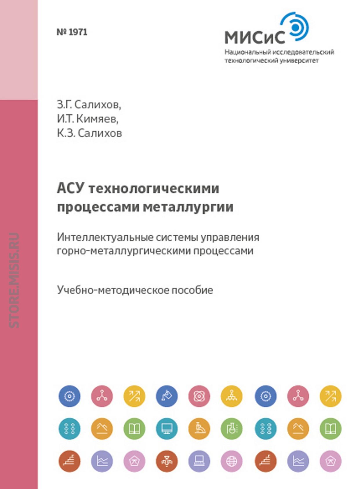 Игорь Кимяев Асу технологическими процессами металлургии. Интеллектуальные системы управления горно-металлургическими процессами