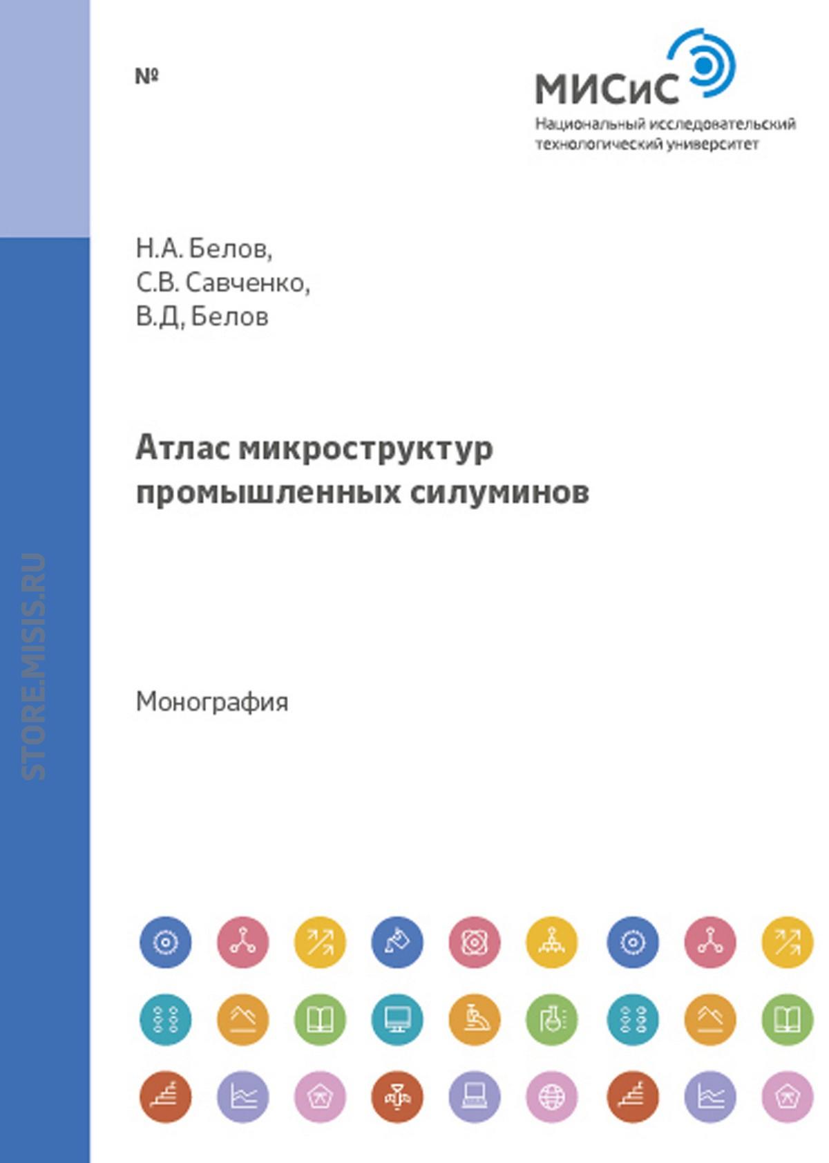 Николай Белов Атлас микроструктур промышленных силуминов