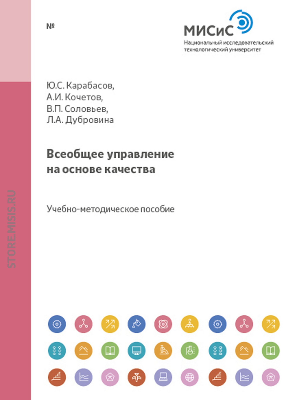Александр Кочетов Всеобщее управление на основе качества