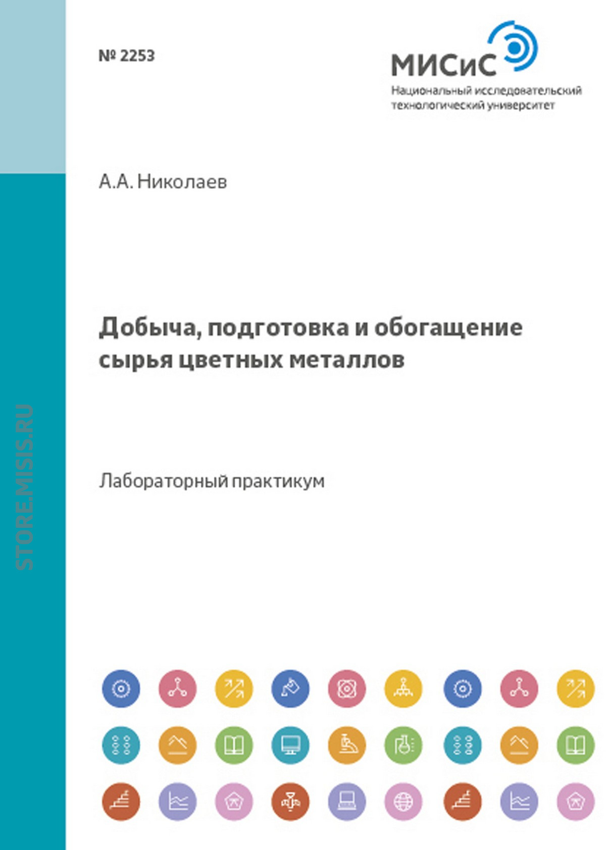 Александр Николаев Добыча, подготовка и обогащение сырья цветных металлов