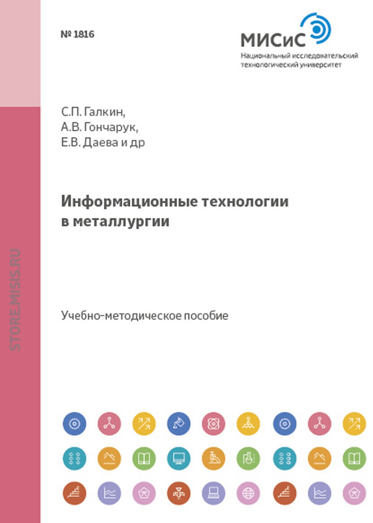Сергей Галкин Информационные технологии в металлургии. Применение прикладных программ в проектировании технологического инструмента