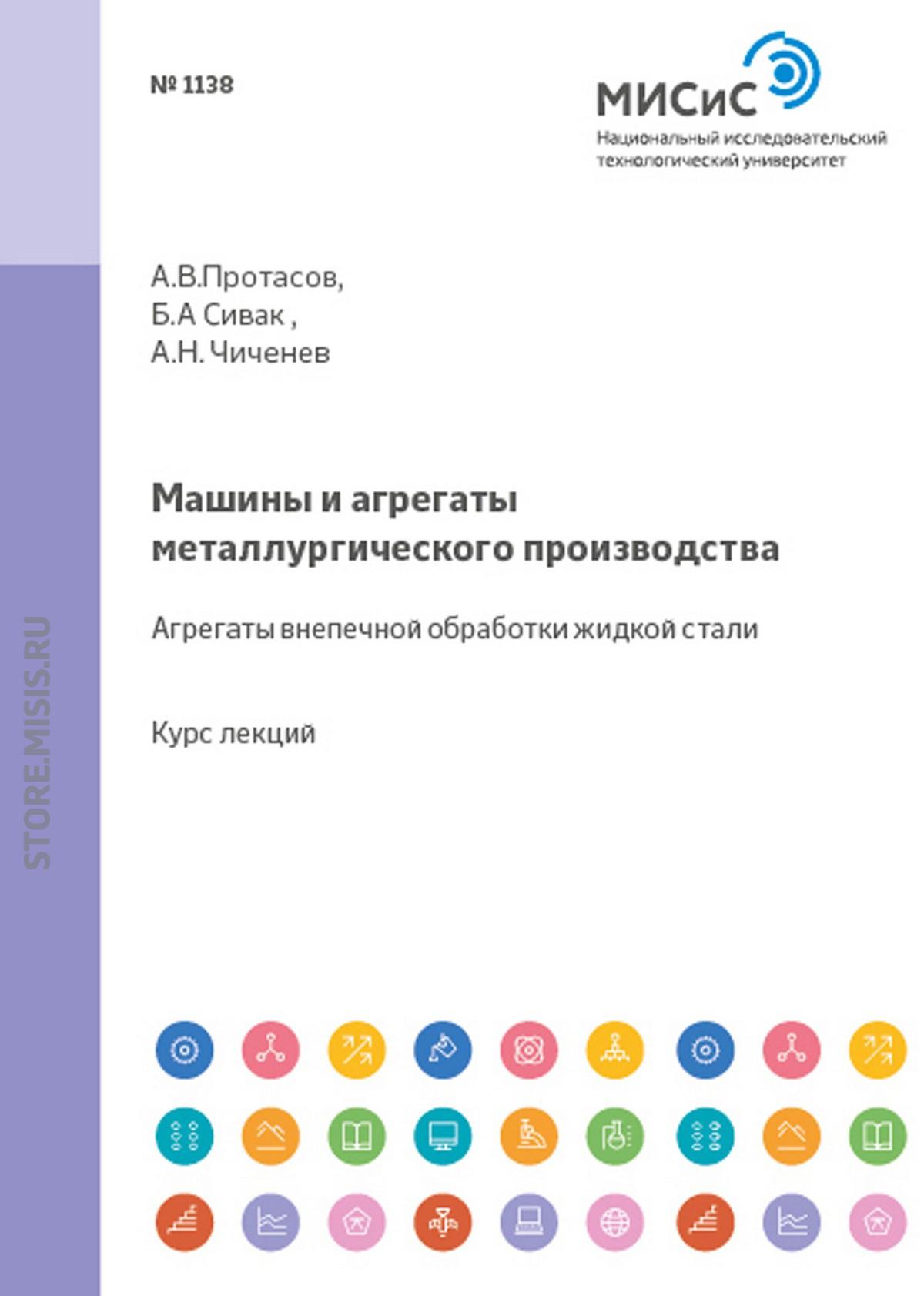 Н. А. Чиченев Машины и агрегаты металлургического производства. Агрегаты внепечной обработки жидкой стали