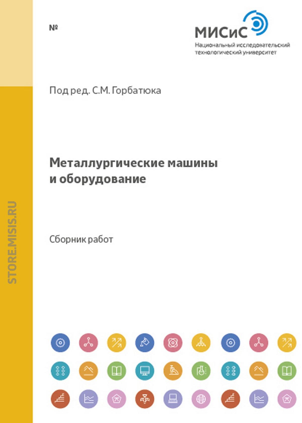Коллектив авторов Металлургические машины и