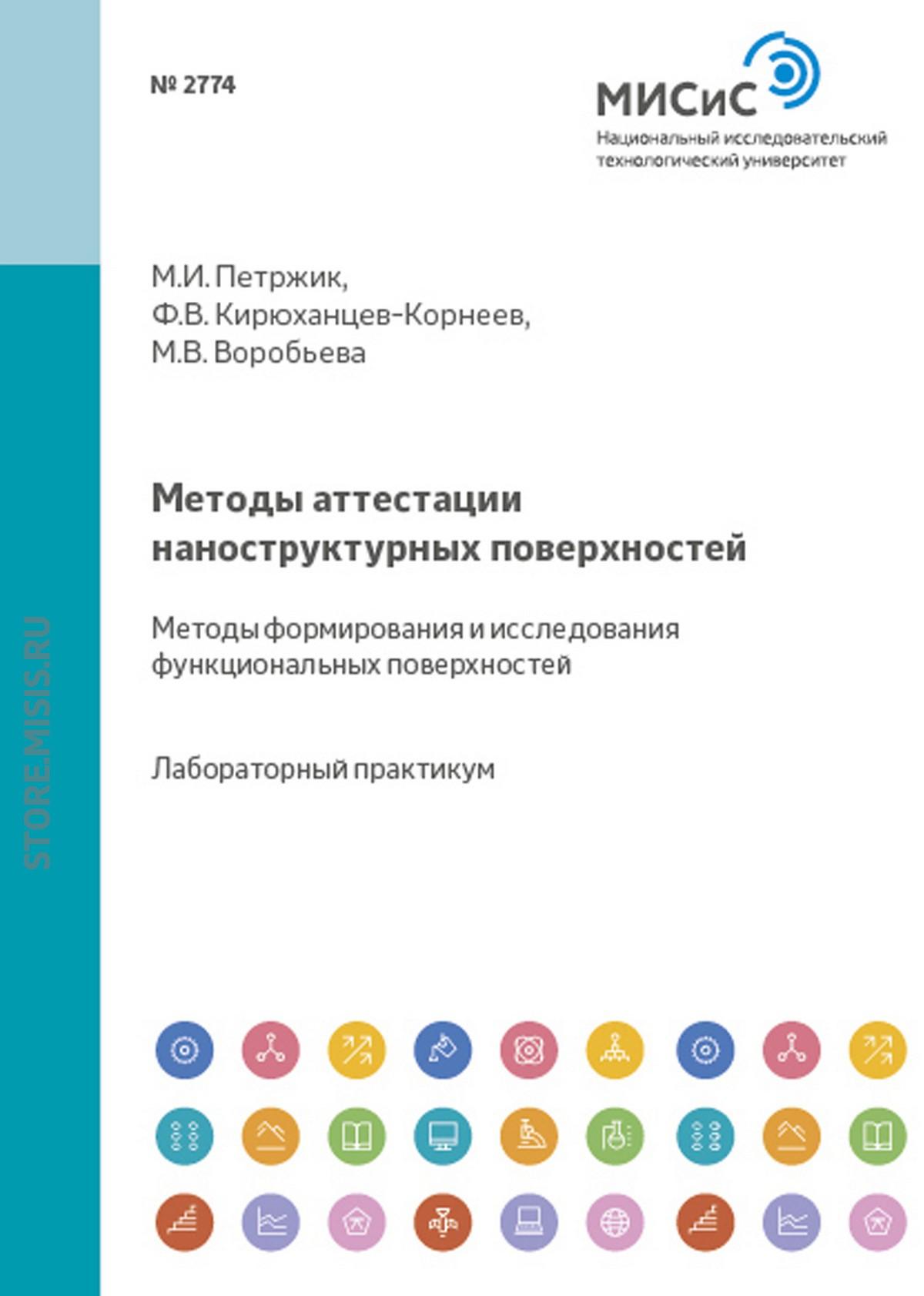 Мария Воробьева Методы аттестации наноструктурных поверхностей. Методы формирования и исследования функциональных поверхностей цены