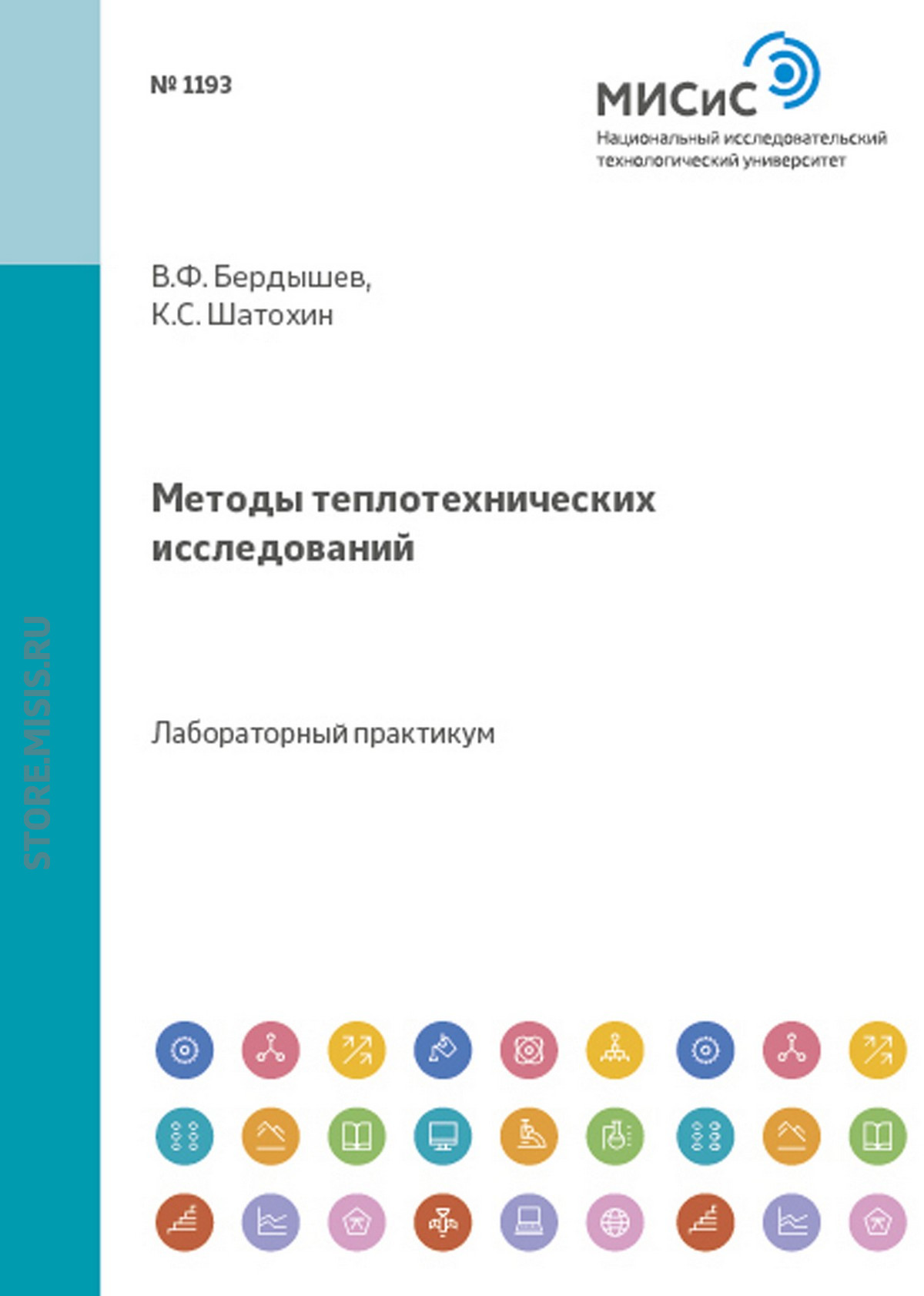 К. С. Шатохин Методы теплотехнических исследований