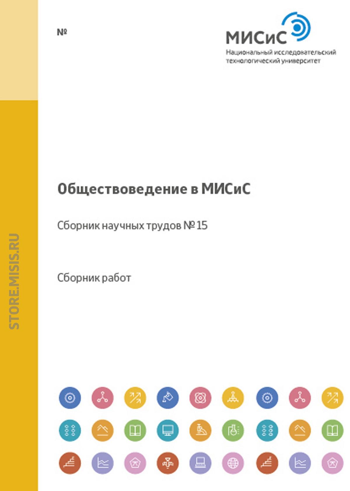 Коллектив авторов Обществоведение в МИСиС. Сборник научных трудов № 15