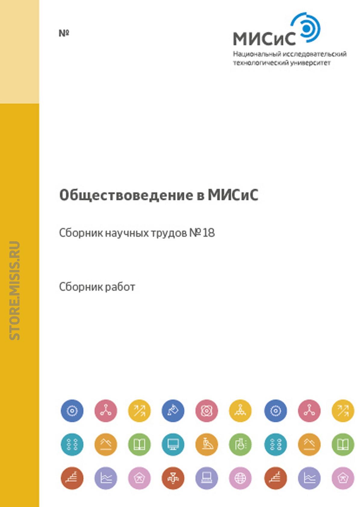 Коллектив авторов Обществоведение в МИСиС. Сборник научных трудов № 18