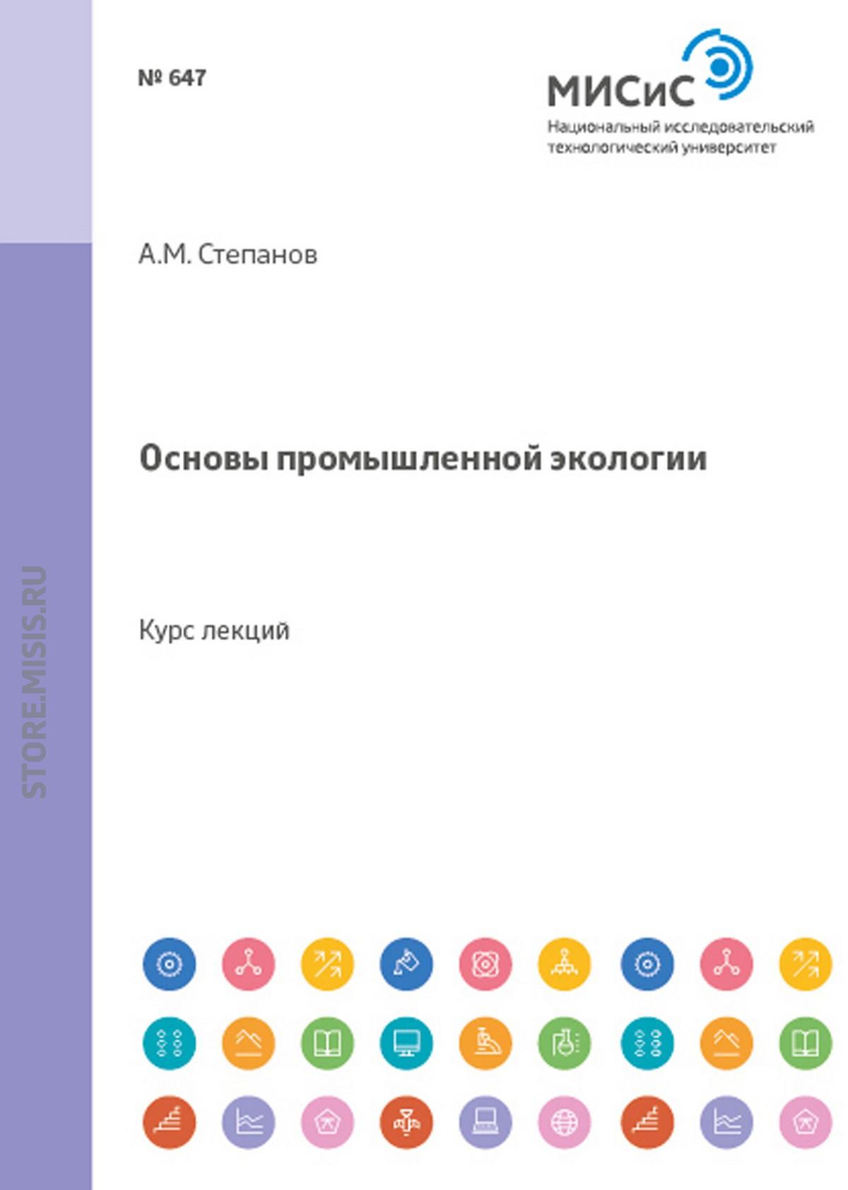 Александр Степанов Основы промышленной экологии