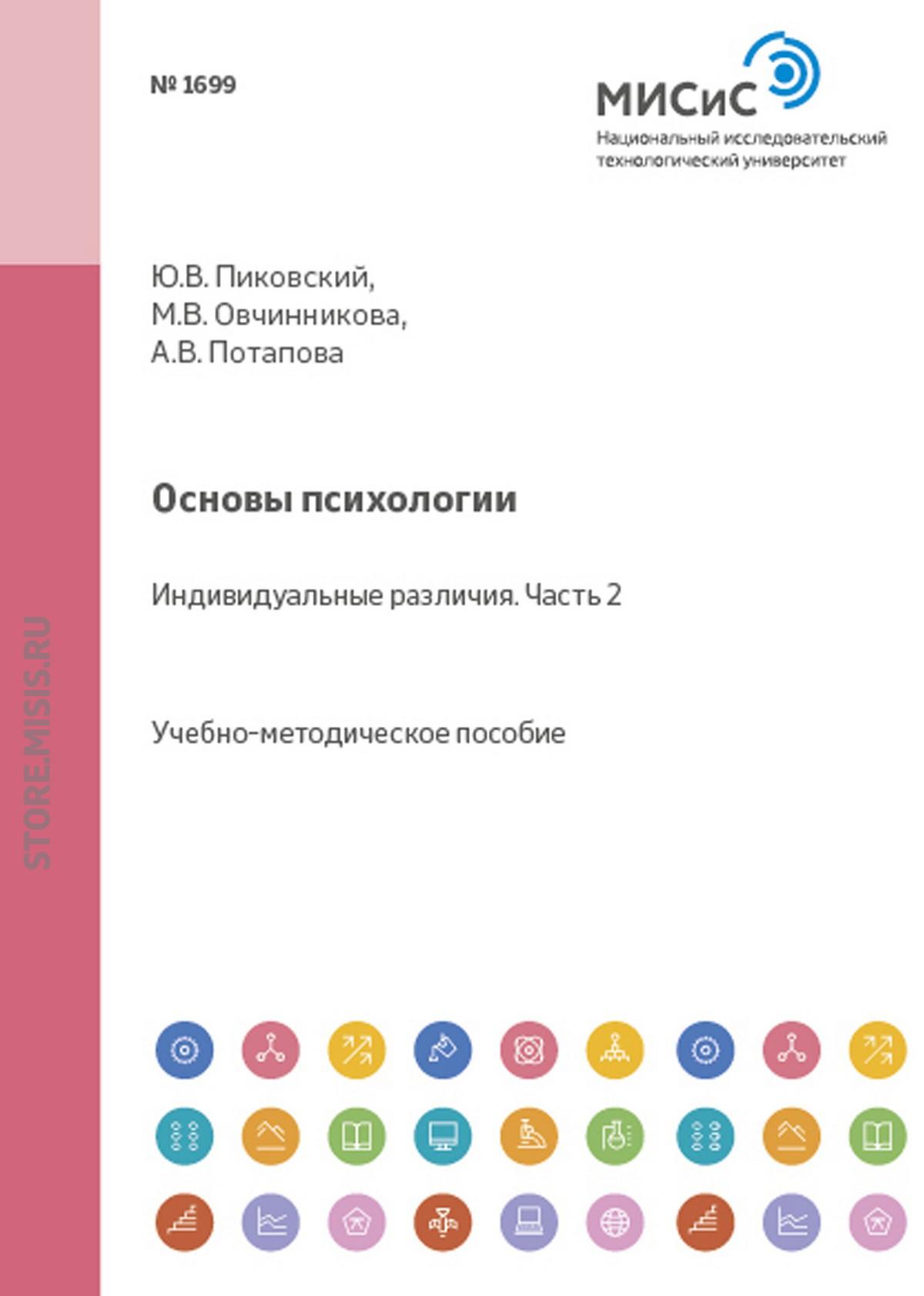 А. В. Потапова Основы психологии. Индивидуальные различия. Часть II цена