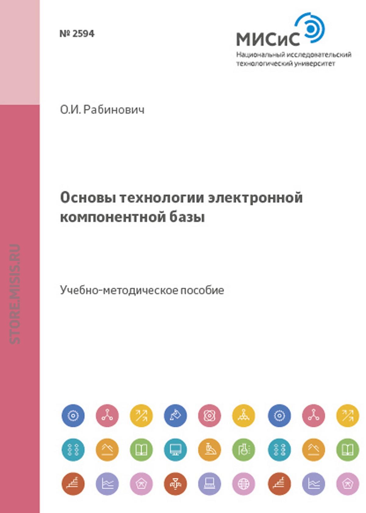 Дмитрий Крутогин Основы технологии элеткронной компонентной базы дмитрий крутогин основы технологии элеткронной компонентной базы