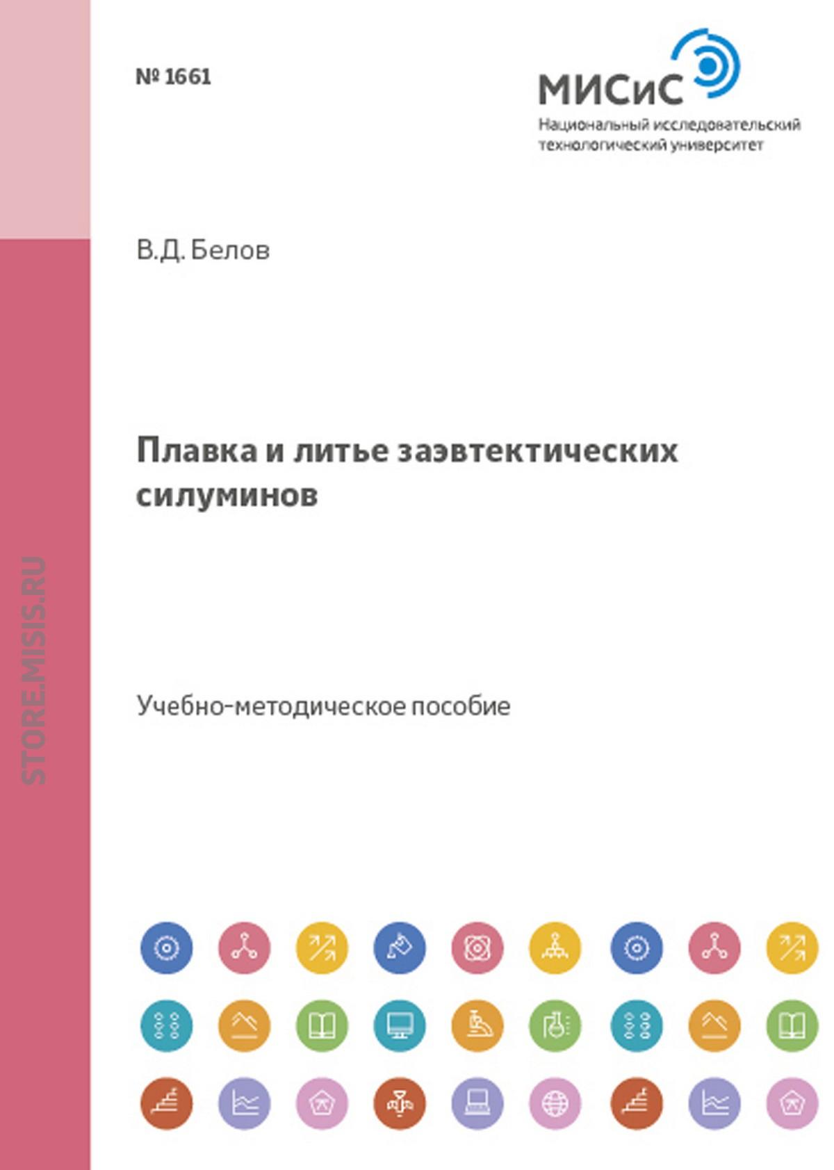 Владимир Белов Плавка и литье заэвтектических силуминов