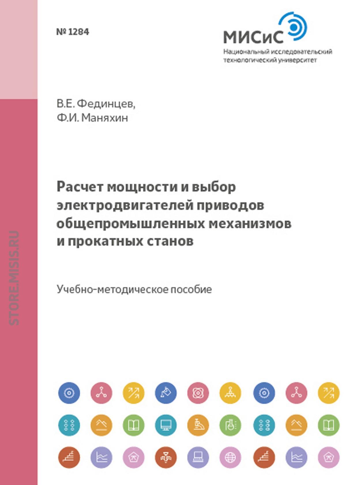 Федор Маняхин Расчет мощности и выбор электродвигателей приводов общепромышленных механизмов и прокатных станов