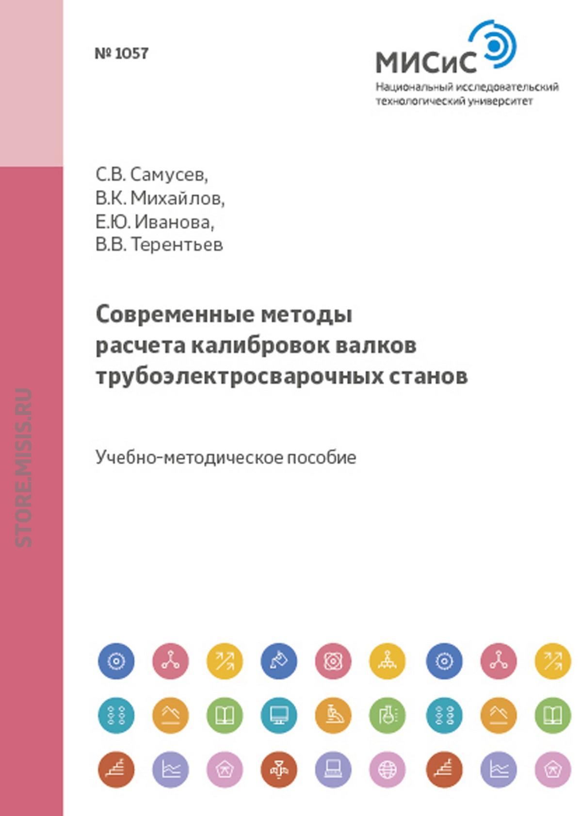 Виктор Михайлов Современные методы расчета калибровок валков трубоэлектросварочных станов
