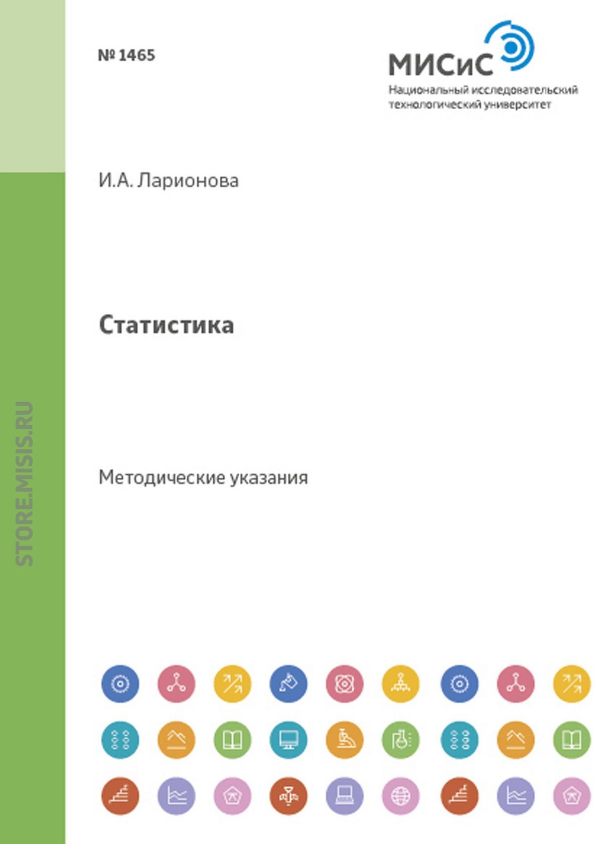 И. А. Ларионова Статистика. Метод, указания по выполнению работ ирина ларионова статистика