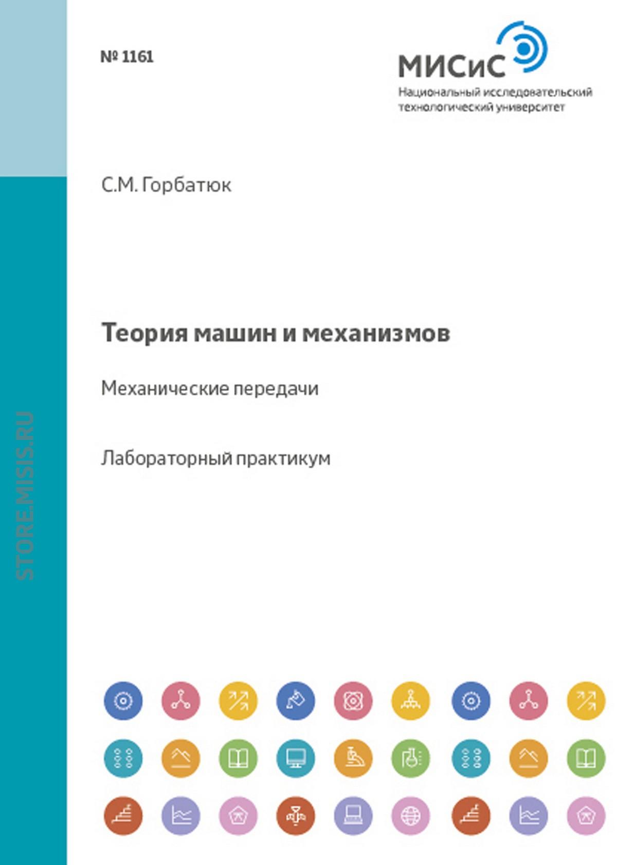 С. М. Горбатюк Теория машин и механизмов. Механические передачи