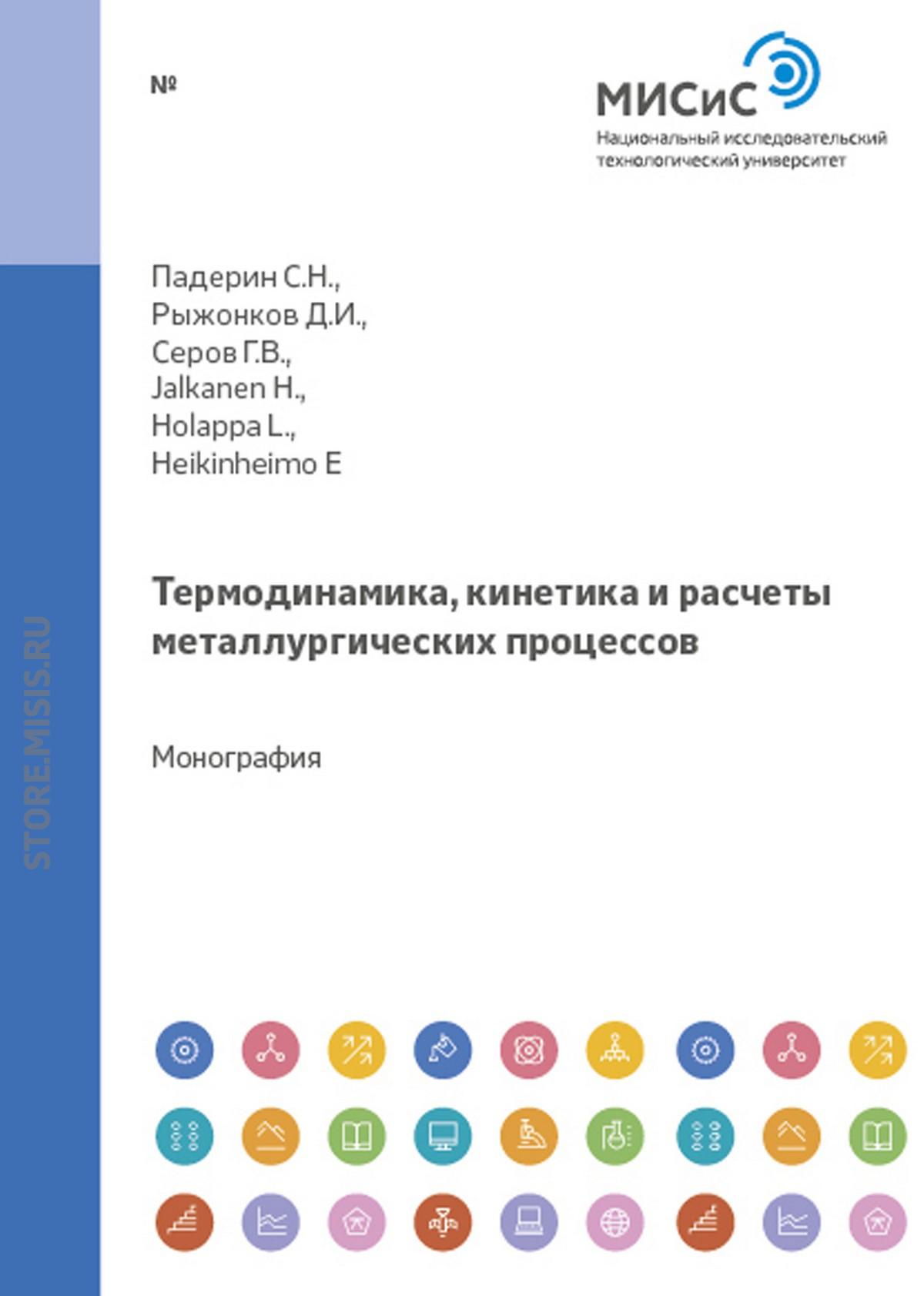 Д. И. Рыжонков Термодинамика, кинетика и расчеты металлургических процессов