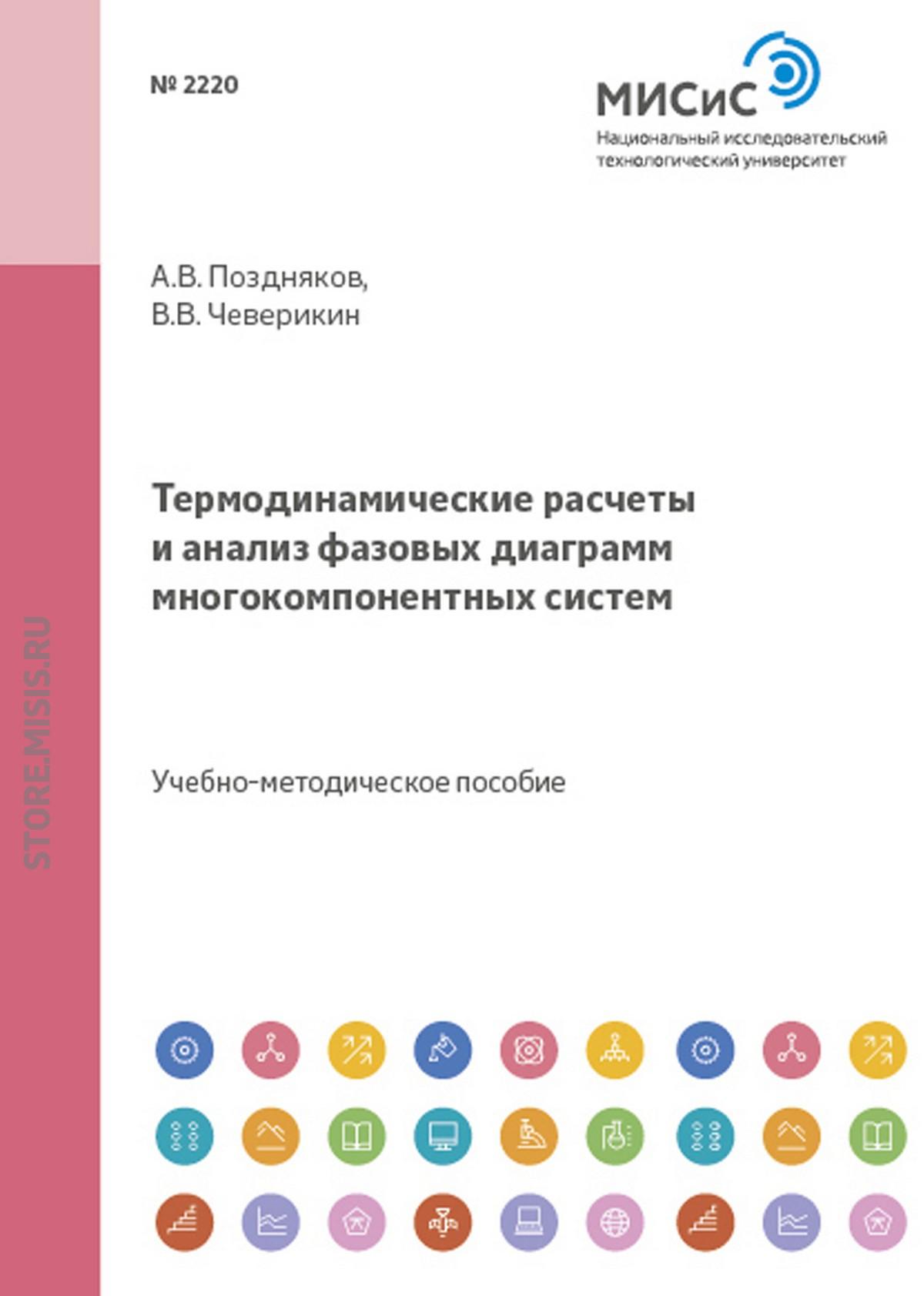 Владимир Чеверикин Термодинамические расчеты и анализ фазовых диаграмм многокомпонентных систем т холодилина расчеты выбросов в атмосферу от промышленных источников выделения
