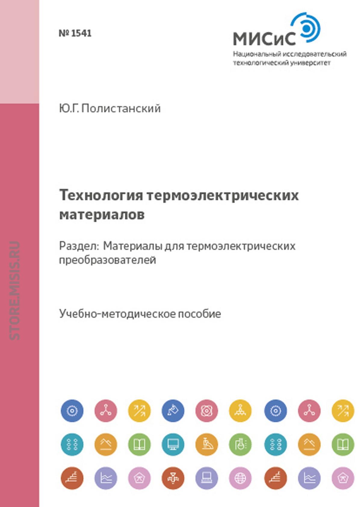 Юрий Полистанский Технология термоэлектрических материалов. Материалы для термоэлектрических преобразователей