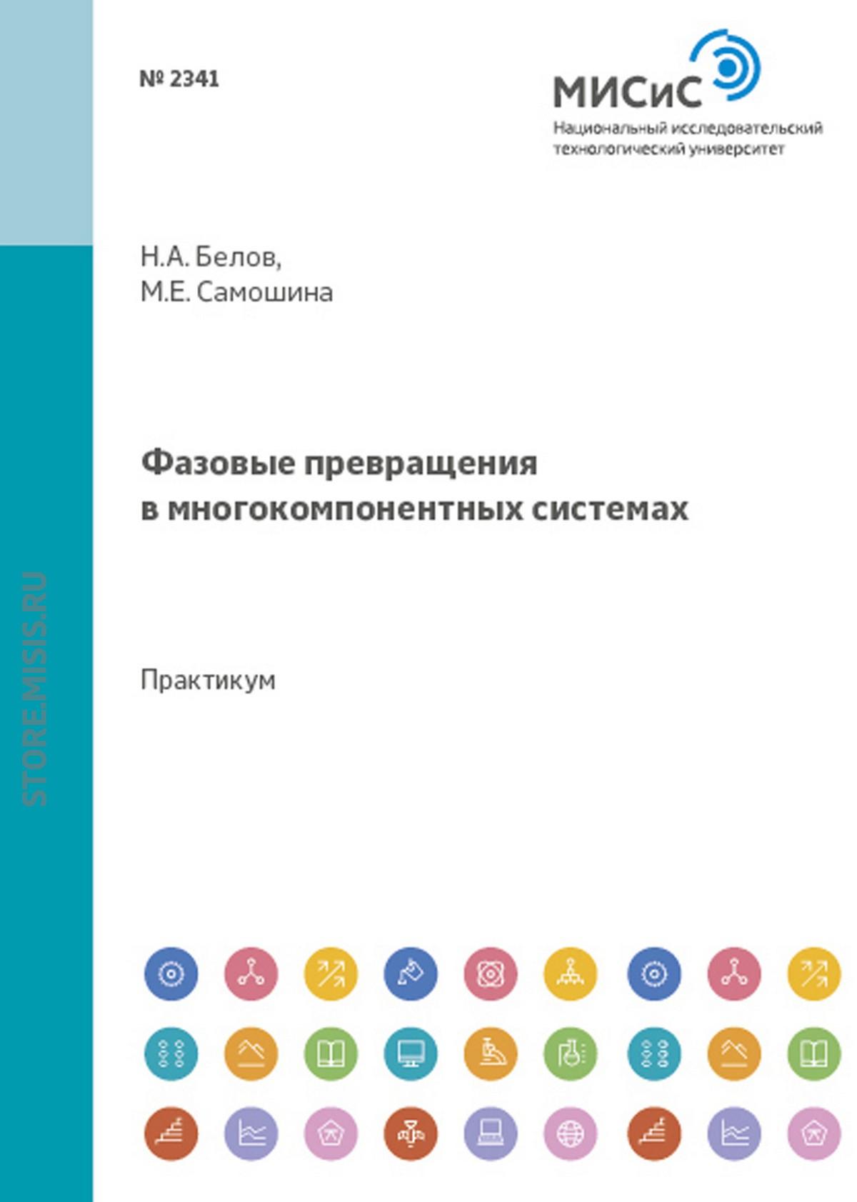 Николай Белов Фазовые превращения в многокомпонентных системах славин и практикум стратегия расчет эндшпиль